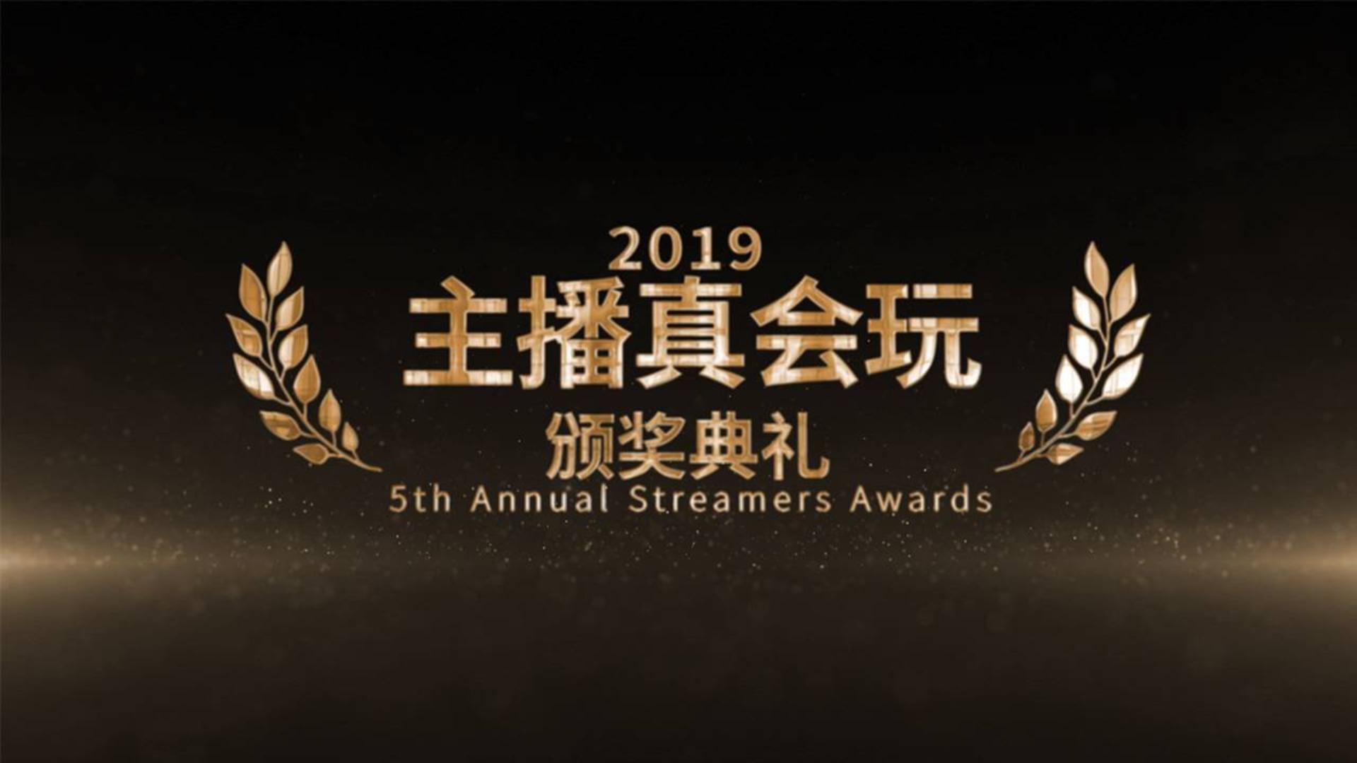 【主播真会玩】:2019年度颁奖典礼