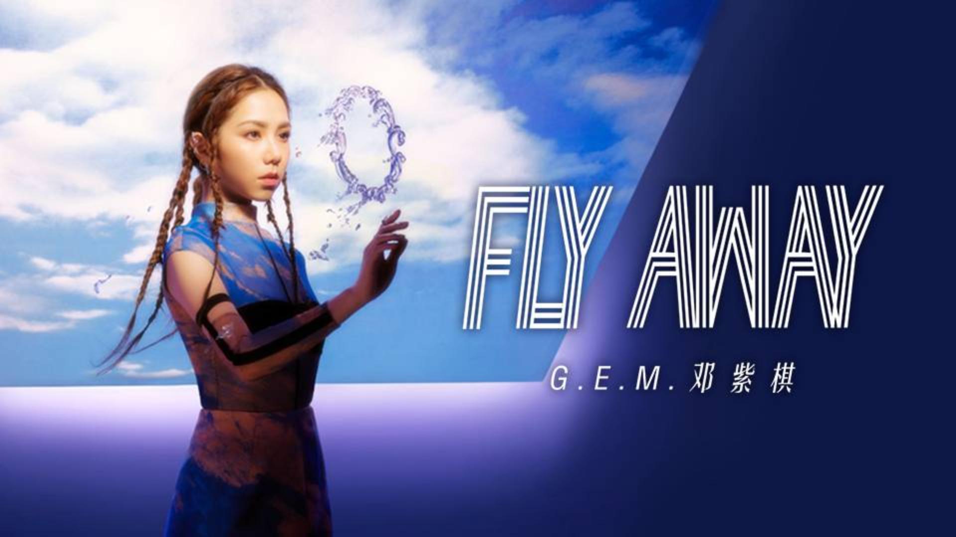 邓紫棋新歌《Fly Away》MV上线!