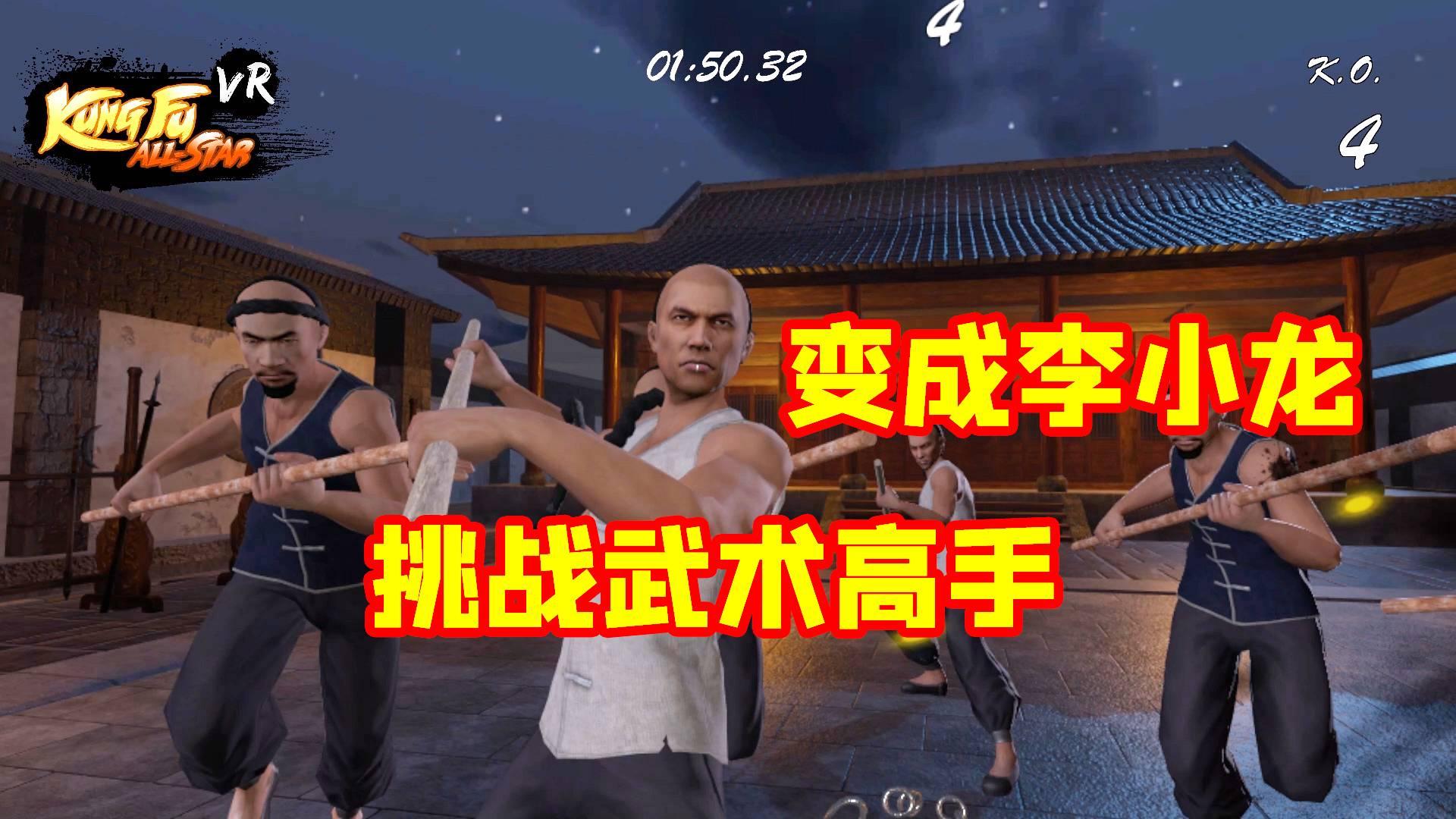 VR版游戏:我变成李小龙,挑战中国武术高手,能成功吗?