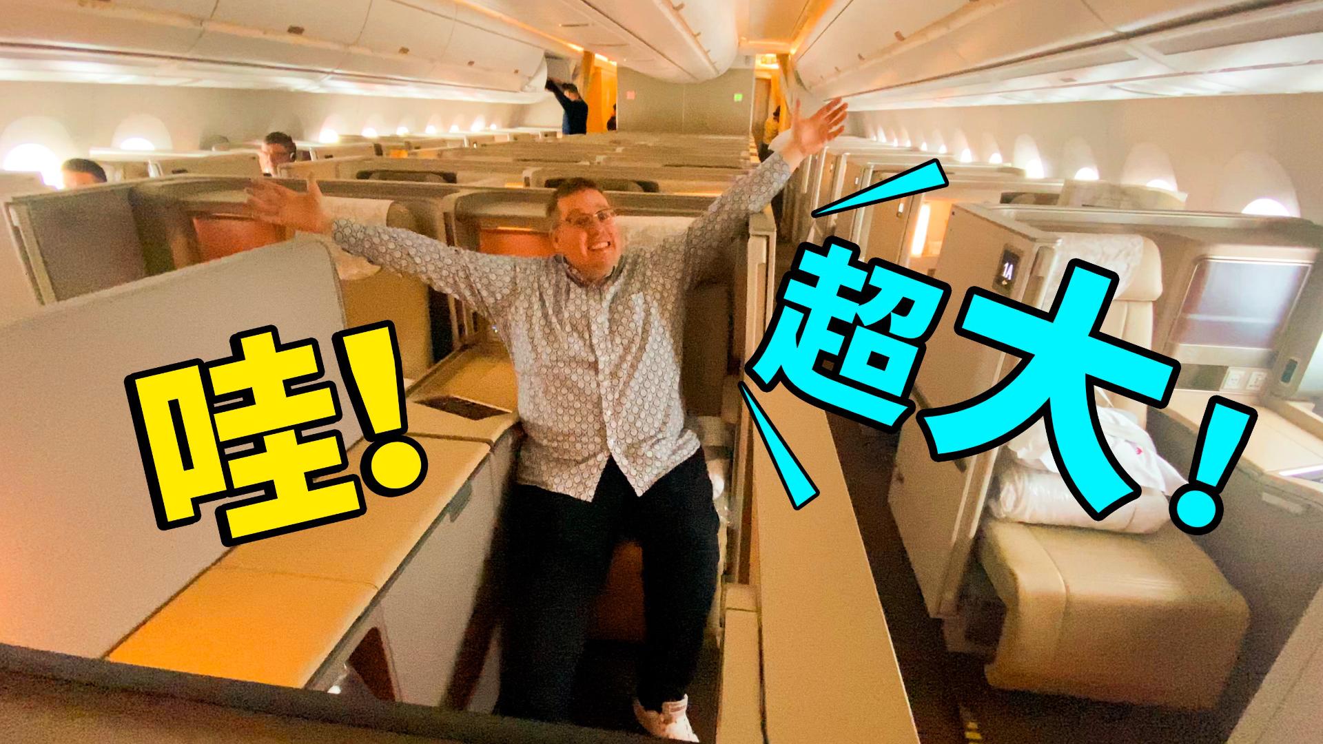 【阿福日记】这是世界上最棒的商务舱座位吗?