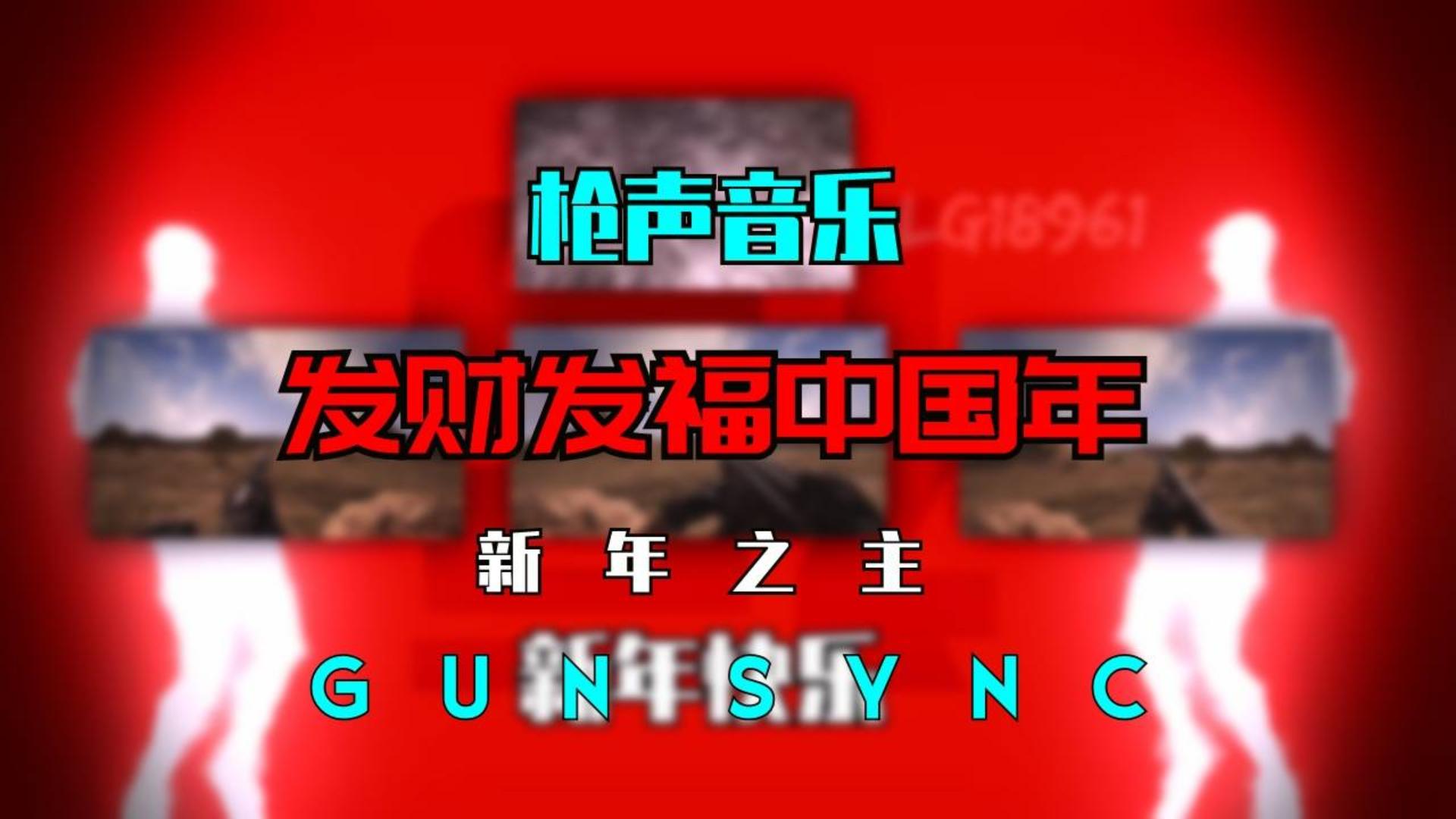 【枪声音乐】发财发福中国年[新年贺岁作/影 流 之 主]