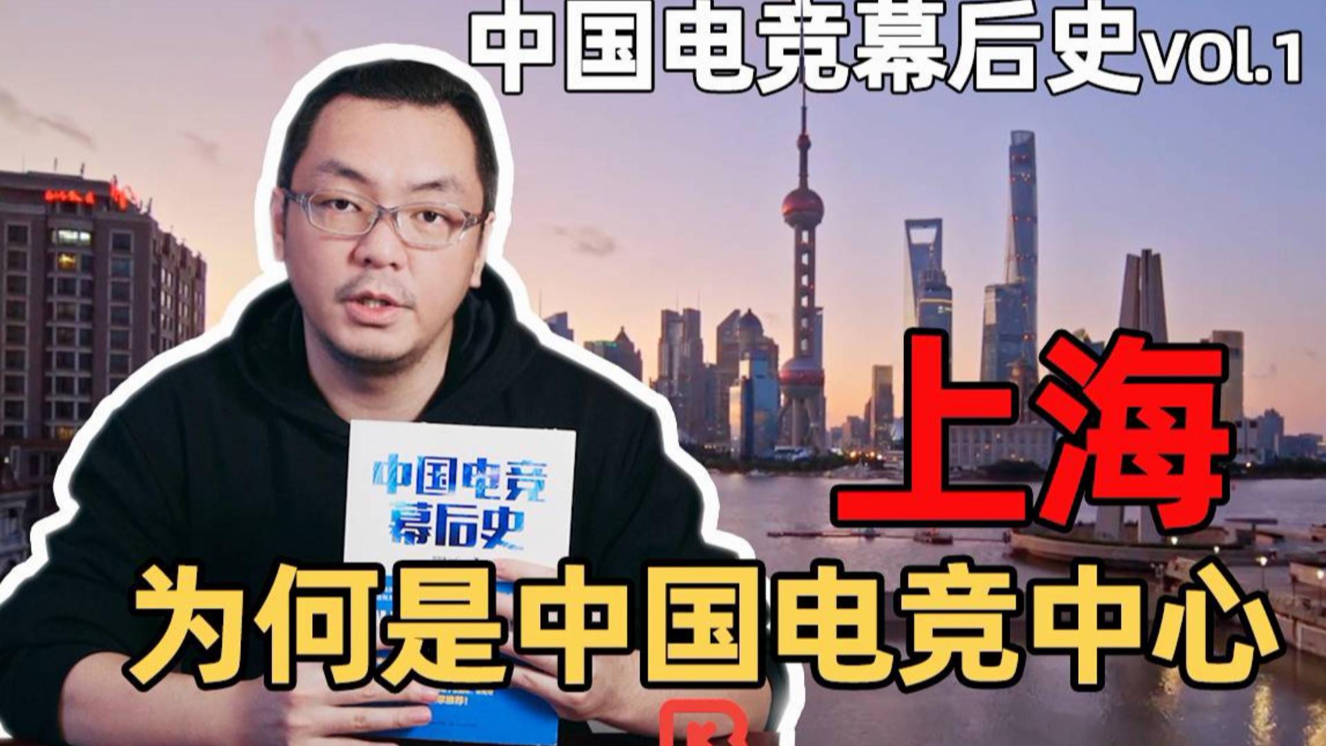 【电竞幕后史01】上海为何是中国电竞中心 ?
