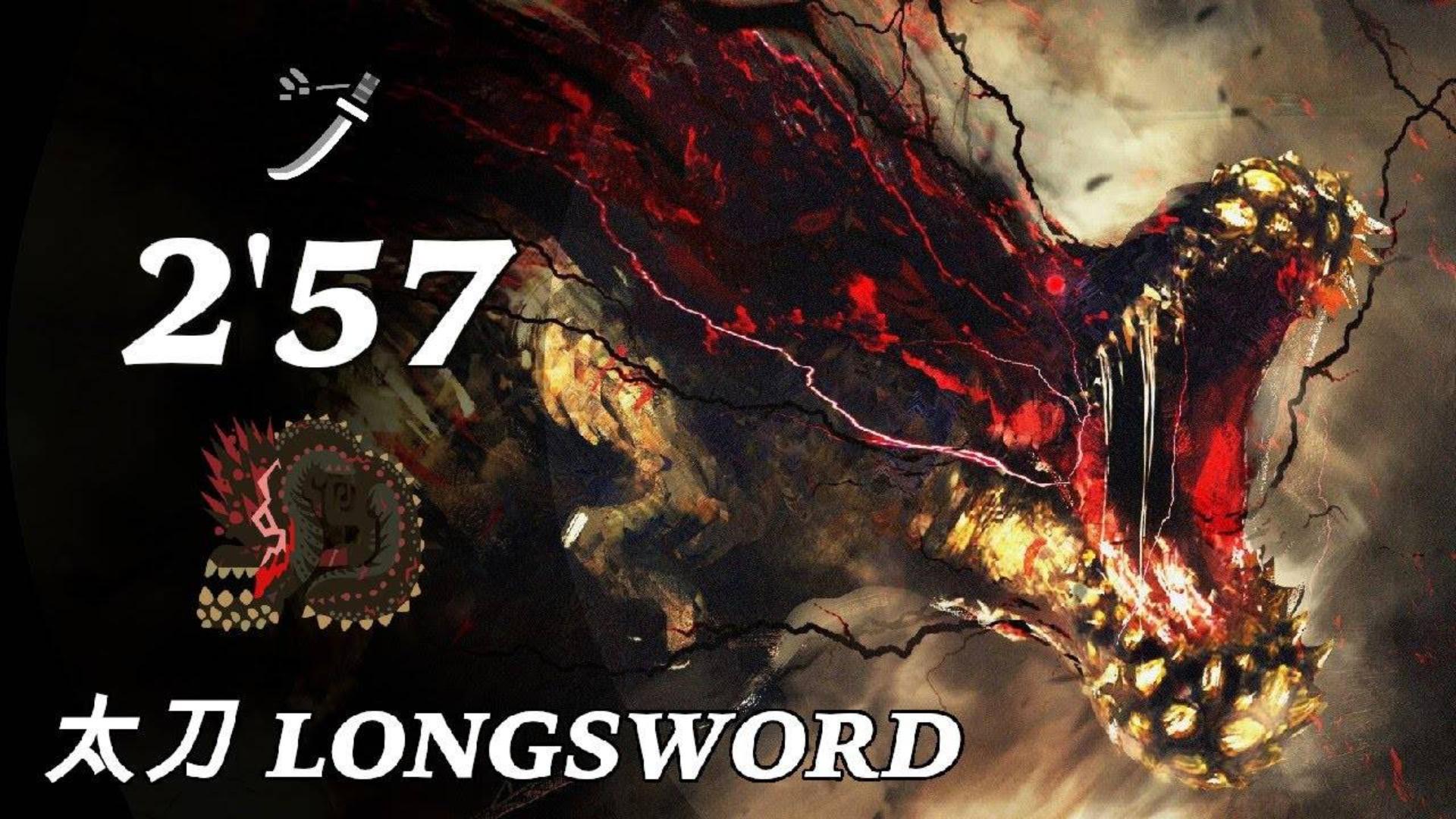 【搬运】煌怒恐暴龙 单人太刀 2:57