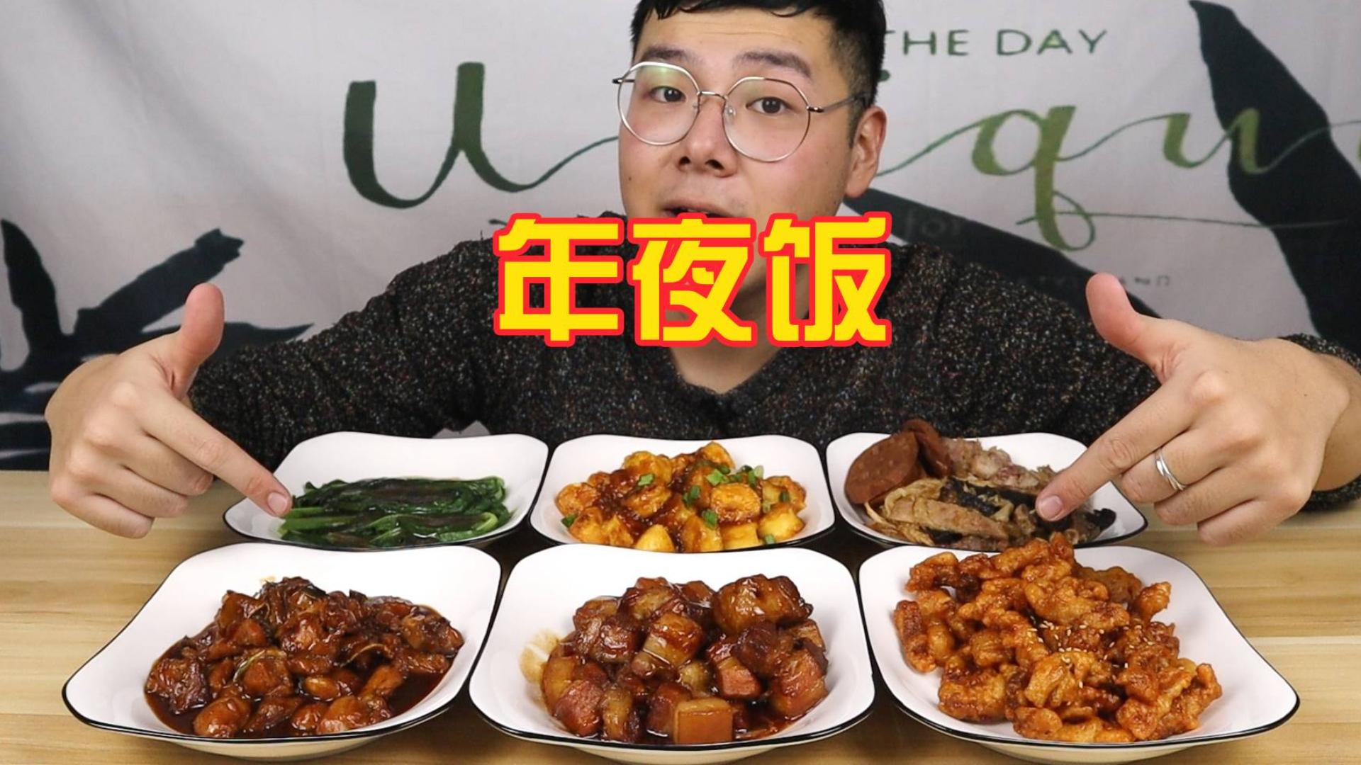 140元一桌的年夜饭都能吃到什么?一个人吃一桌子菜,这也太爽啦!