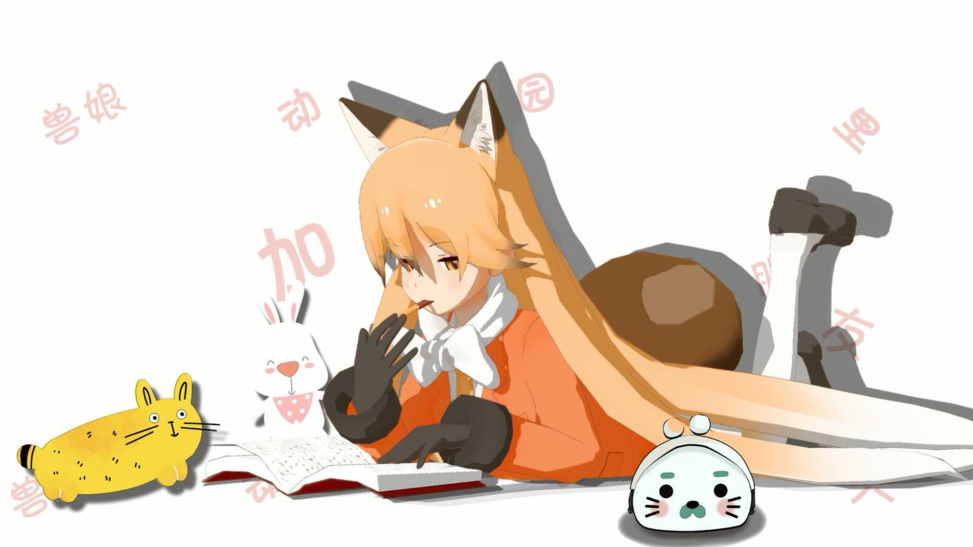 【兽娘动物园】狐物语