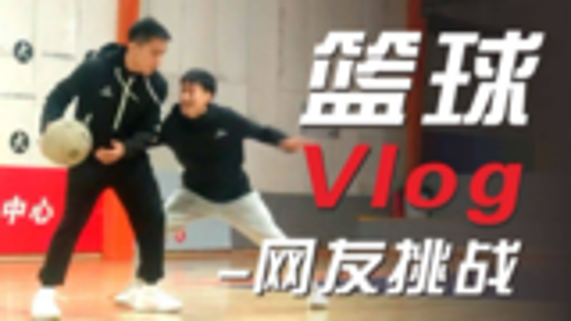篮球vlog:小伙儿接受网友挑战,惜败一局后开启连胜模式!
