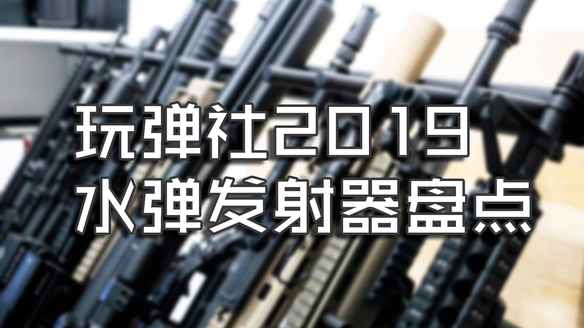 【整活】玩弹社2019年终盘点:新的一年请加大力度!