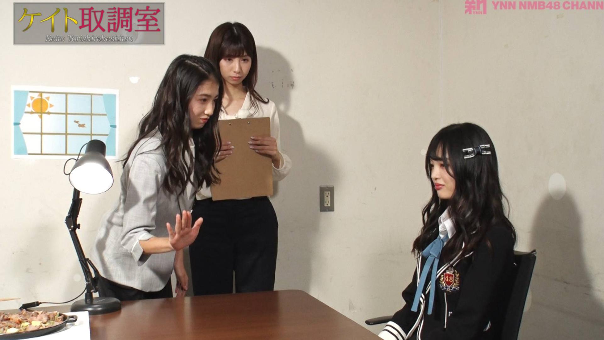 200124 YNN NMB48チャンネル  ケイト取調室 #5
