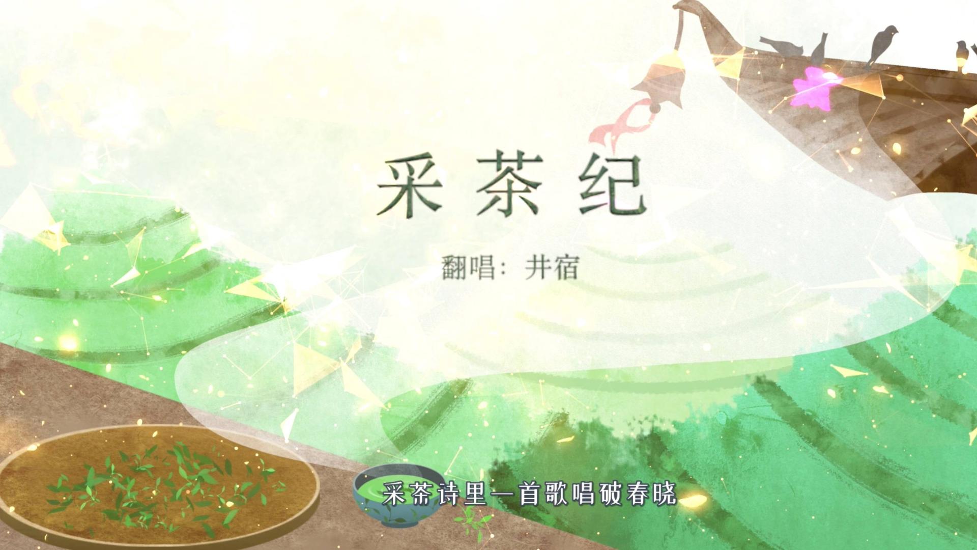 【井宿】《采茶纪》翻唱