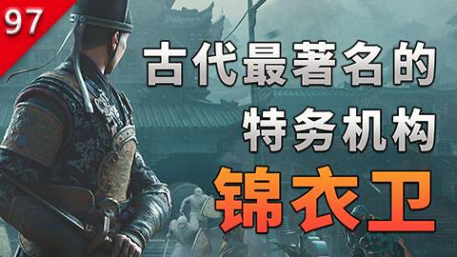 【不止游戏】中国古代最大的特务机构——锦衣卫 真实背景故事