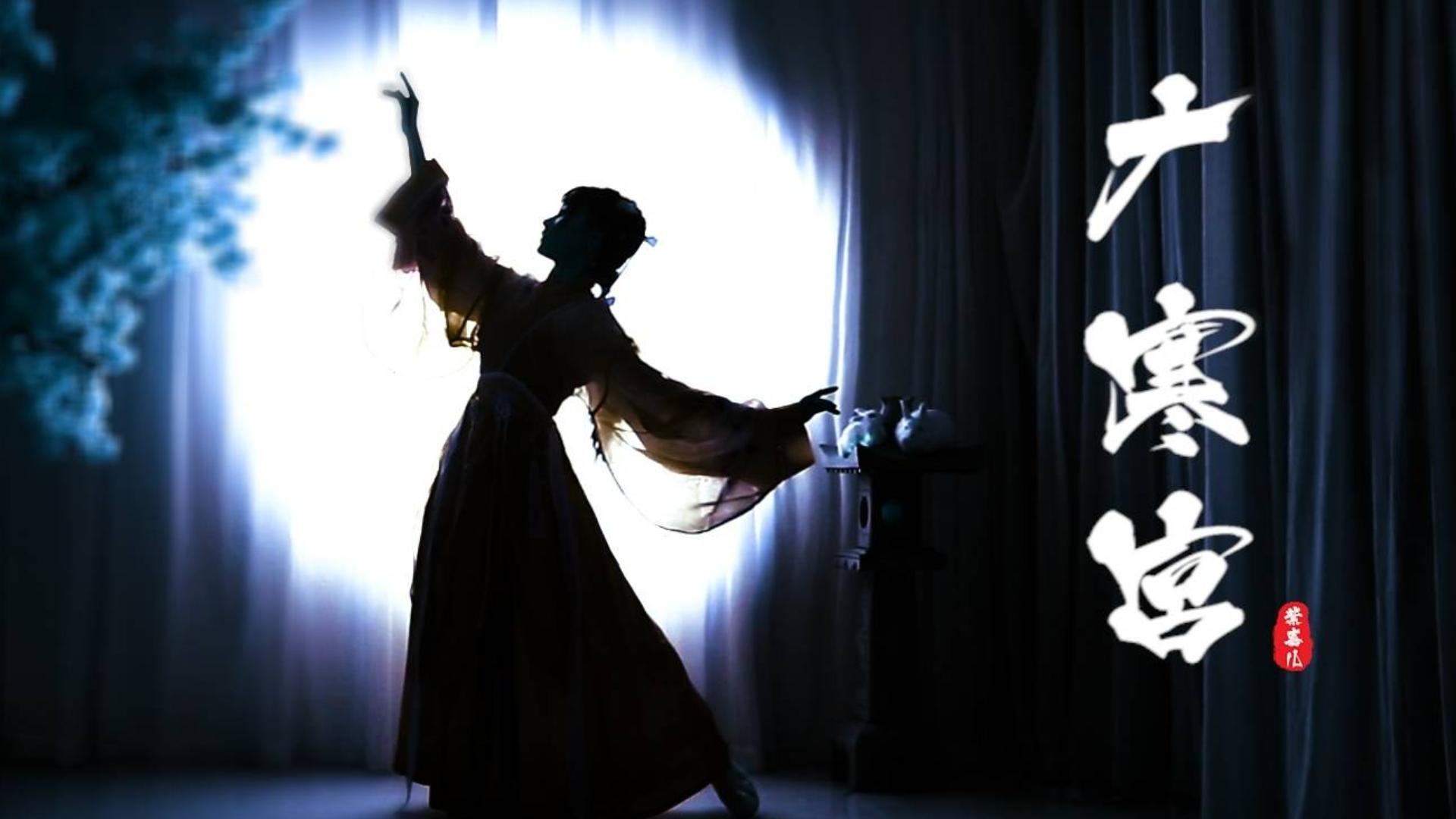 【紫嘉儿】嫦娥最近不下凡【广寒宫】原创编舞✿