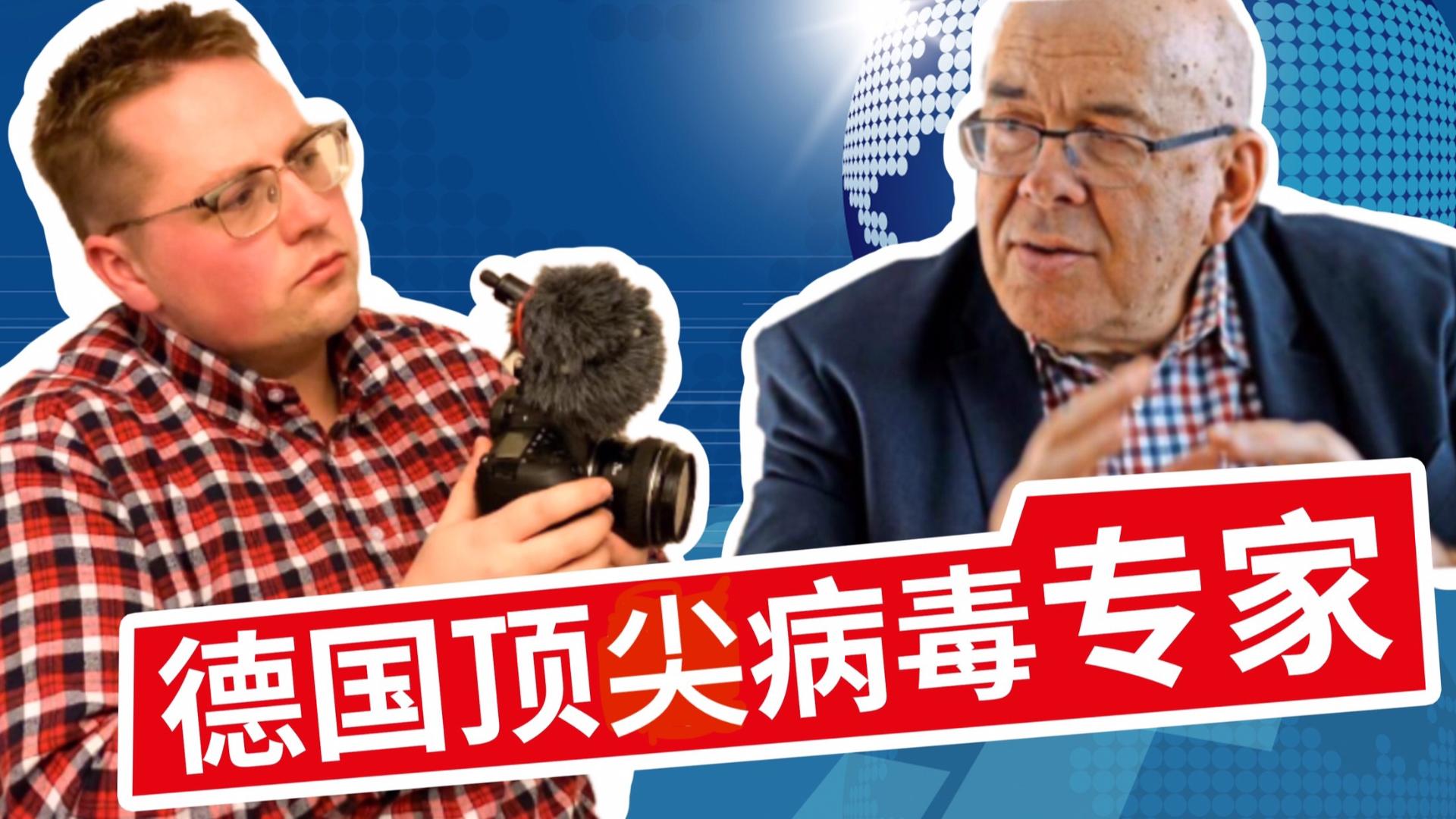 武汉肺炎 | 我采访了刚到中国支援的德国顶尖病毒研究家