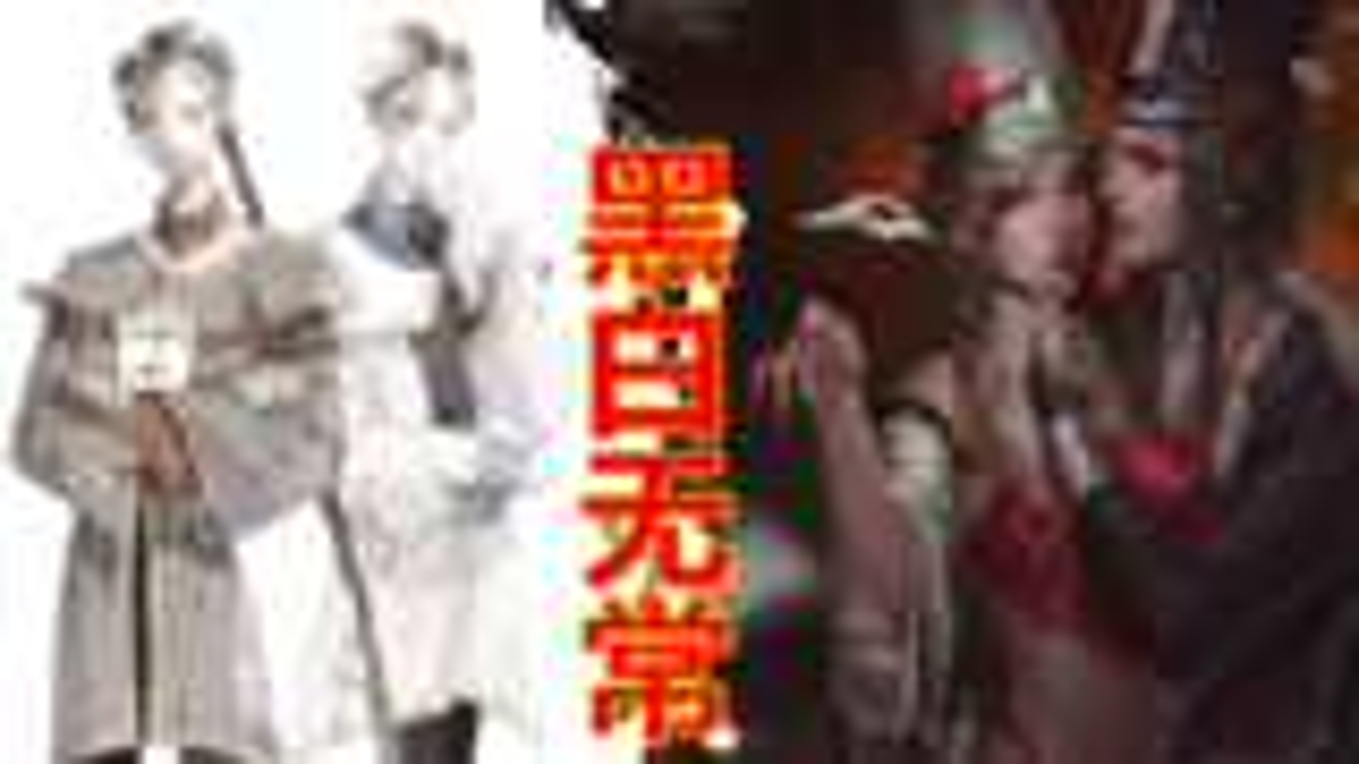 【中国神话-冥界篇 第七期】黑白无常,谢必安在救助苦命女,范无救勾魂惩恶人。