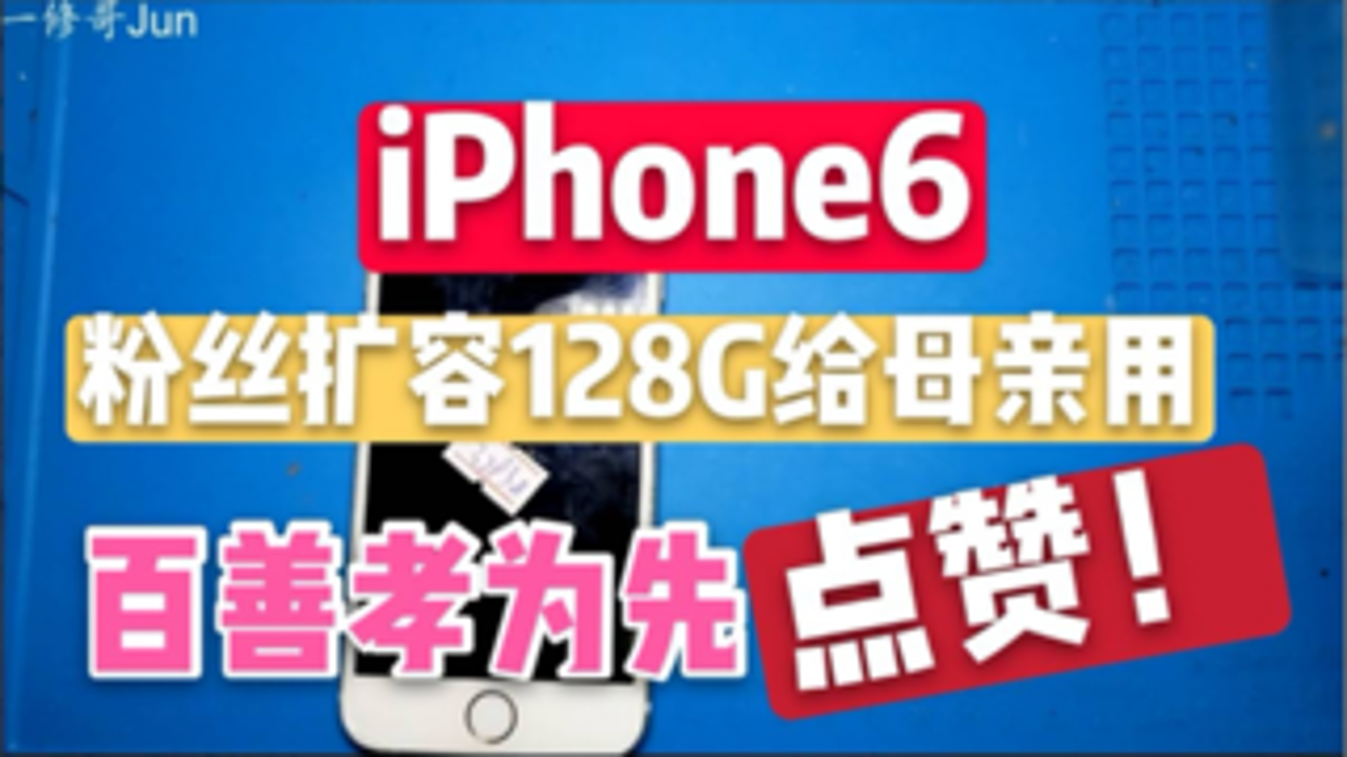 iPhone6扩容到128G给母亲用,百行孝为先,点赞!