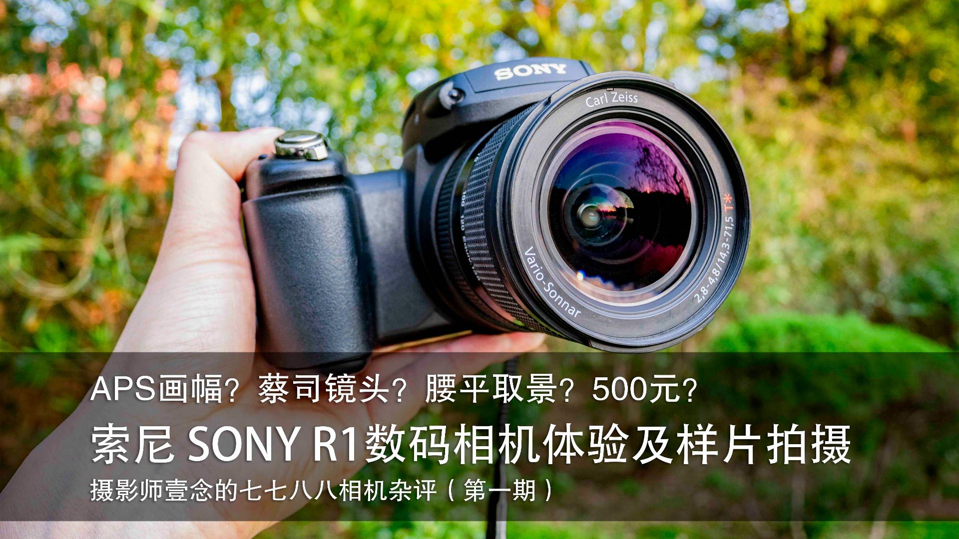 500元的APS画幅数码相机,还自带蔡司镜头?奇特的索尼R1相机评测试拍