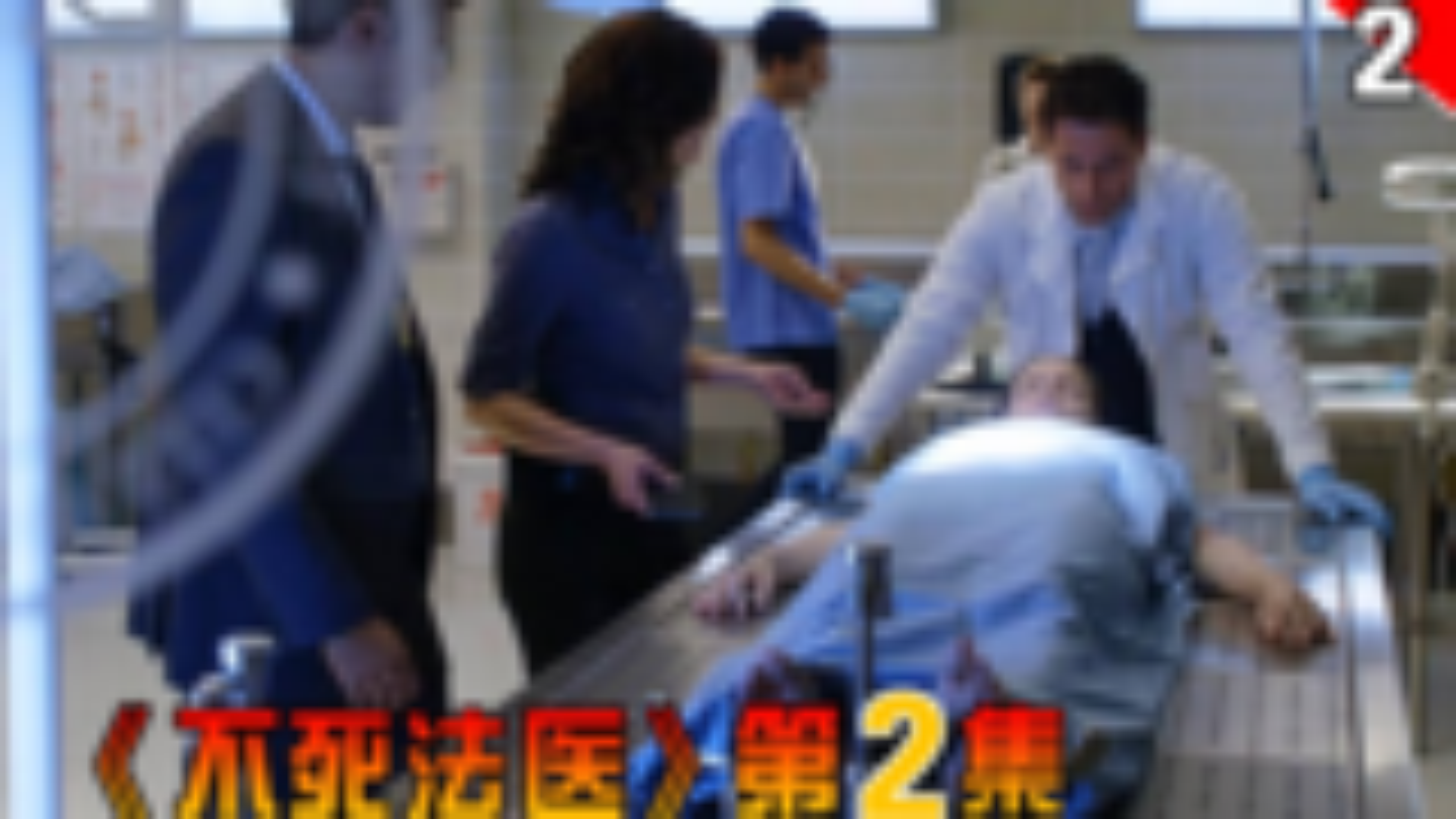 【长工】女大学生坠桥身亡,法医尸检后发现另有隐情 《不死法医》第2集
