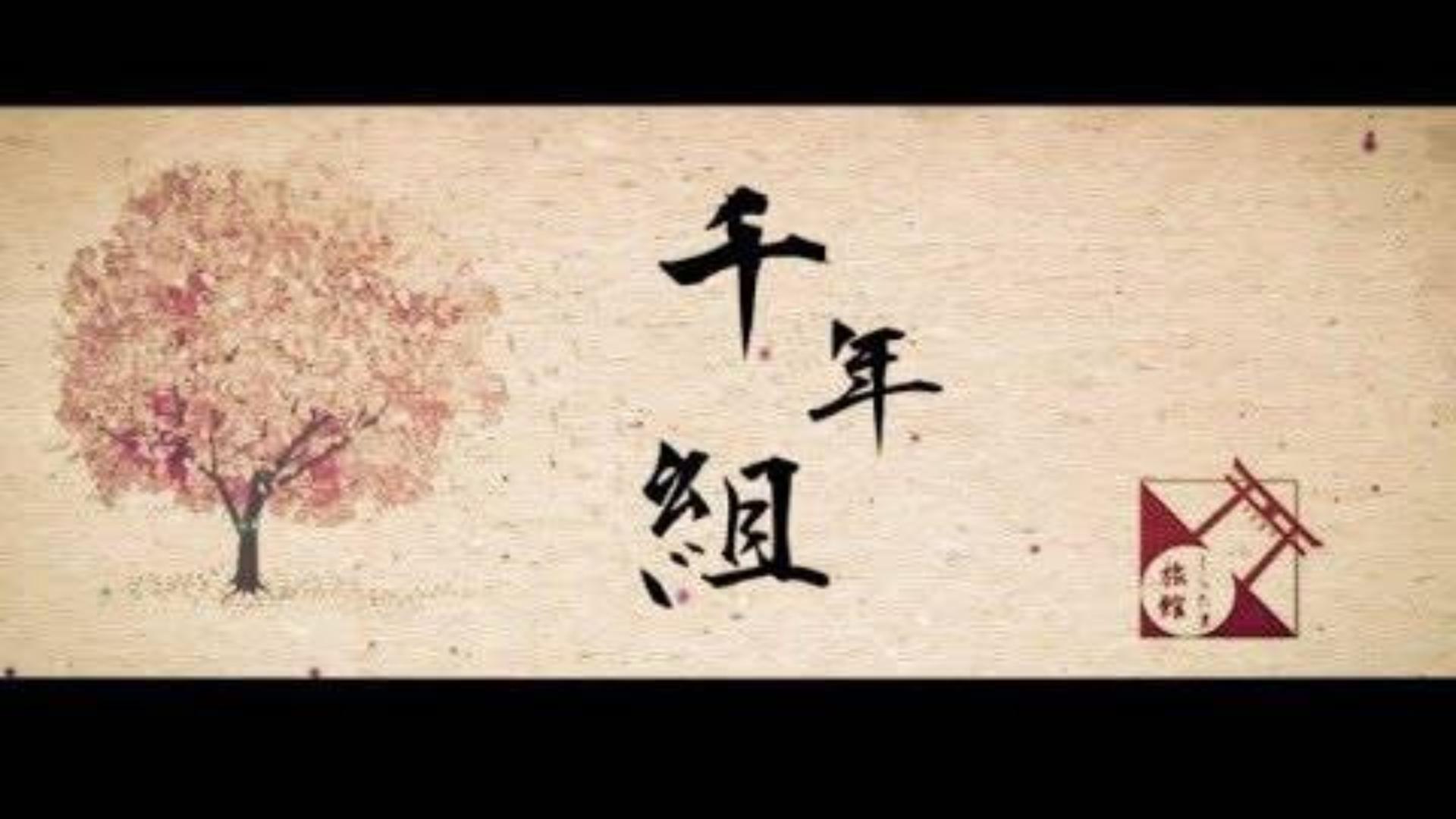 【东方VOCAL】 千年組 【しらたま旅館】