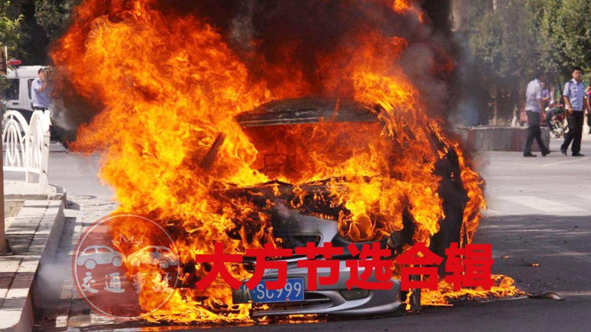 交通事故2019:大方节选合辑