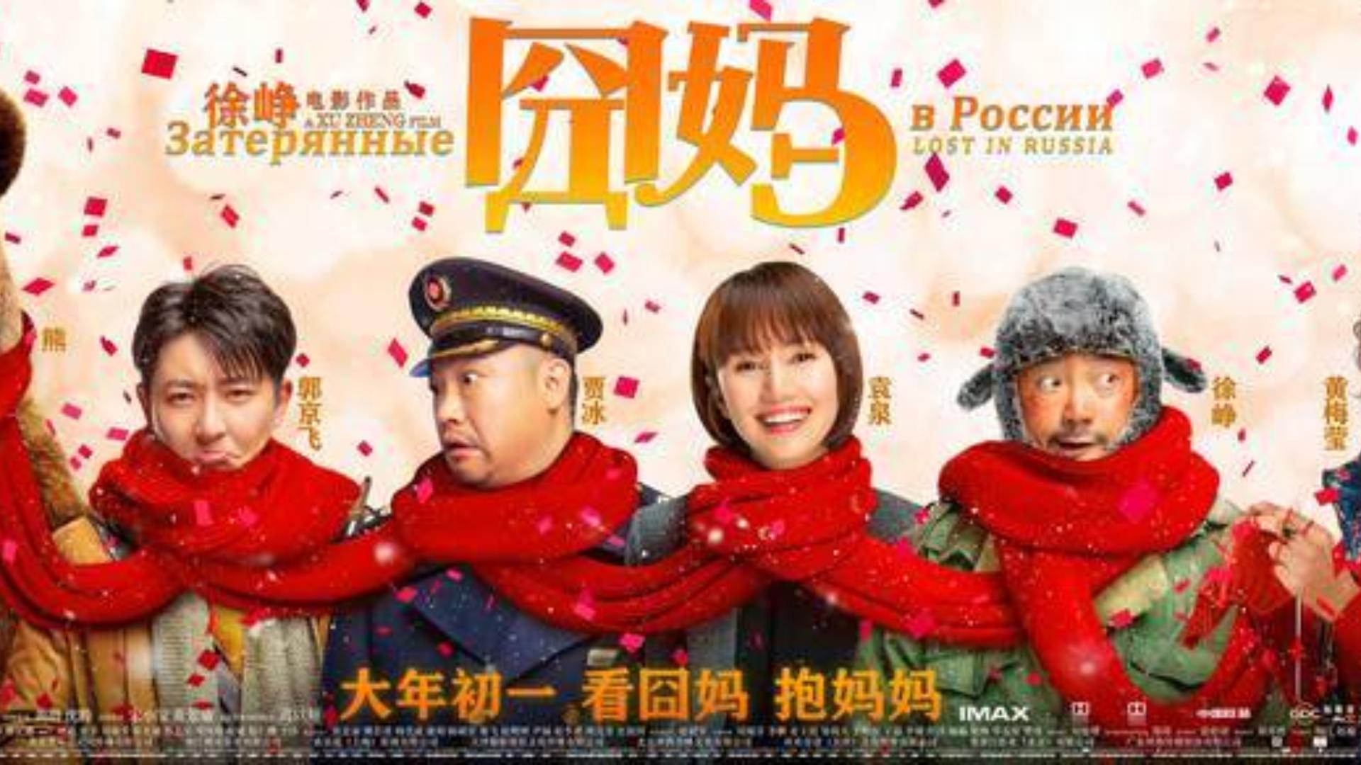 【春节档】囧妈 全网免费观看难道不该给个好评么?