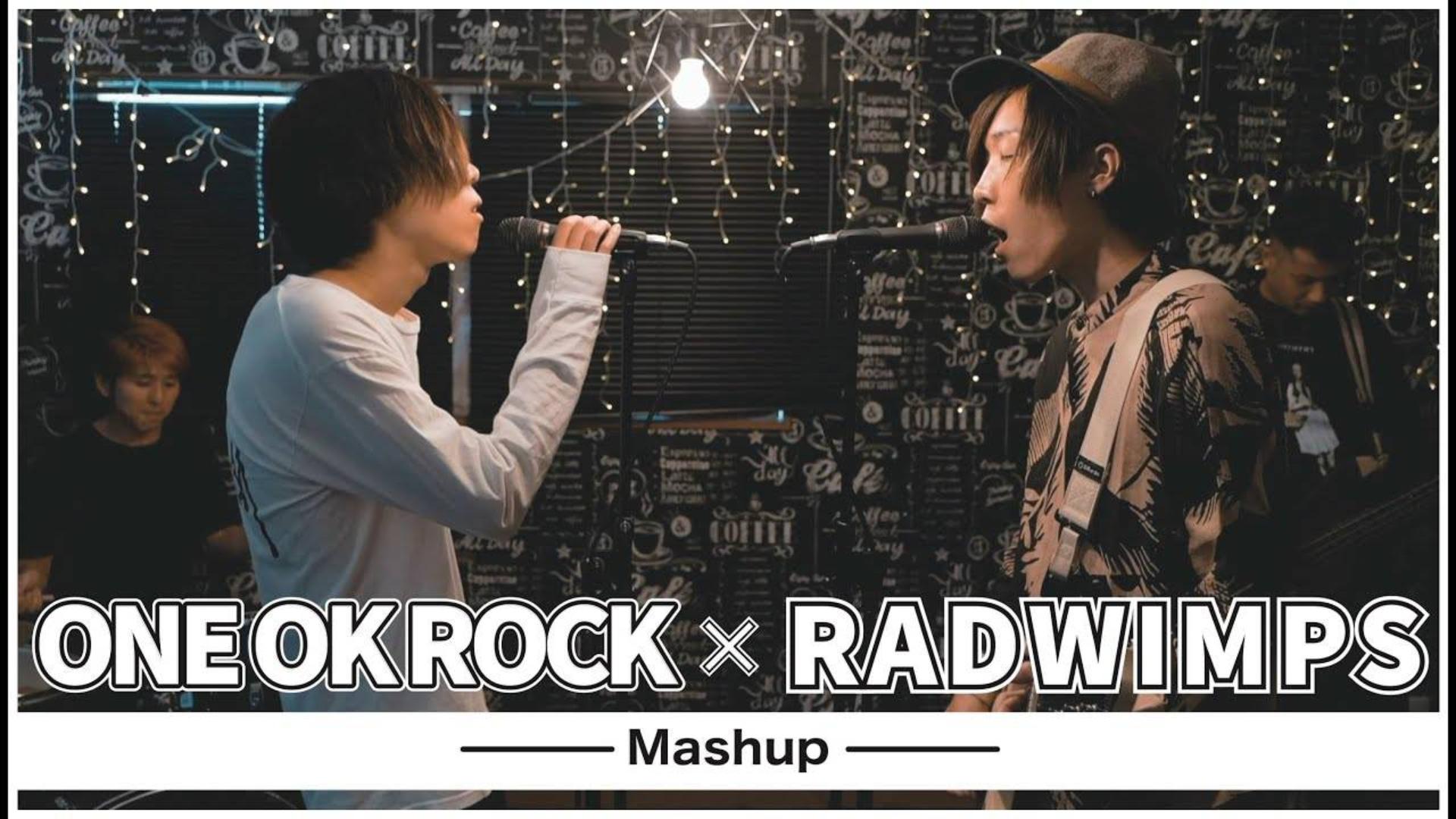 【听乐队过年】当 ONE OK ROCK 遇到 RADWIMPS