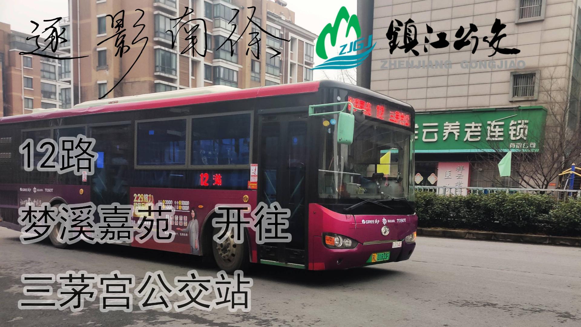 【镇江公交】12路 梦溪嘉苑开往三茅宫公交站