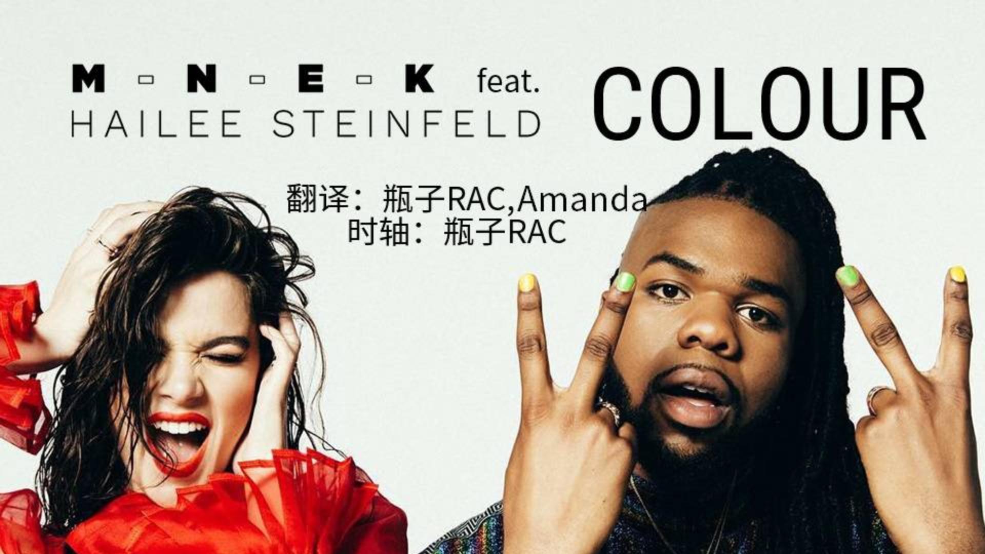 【1080P中英字幕】MNEK - Colour (feat. Hailee Steinfeld)