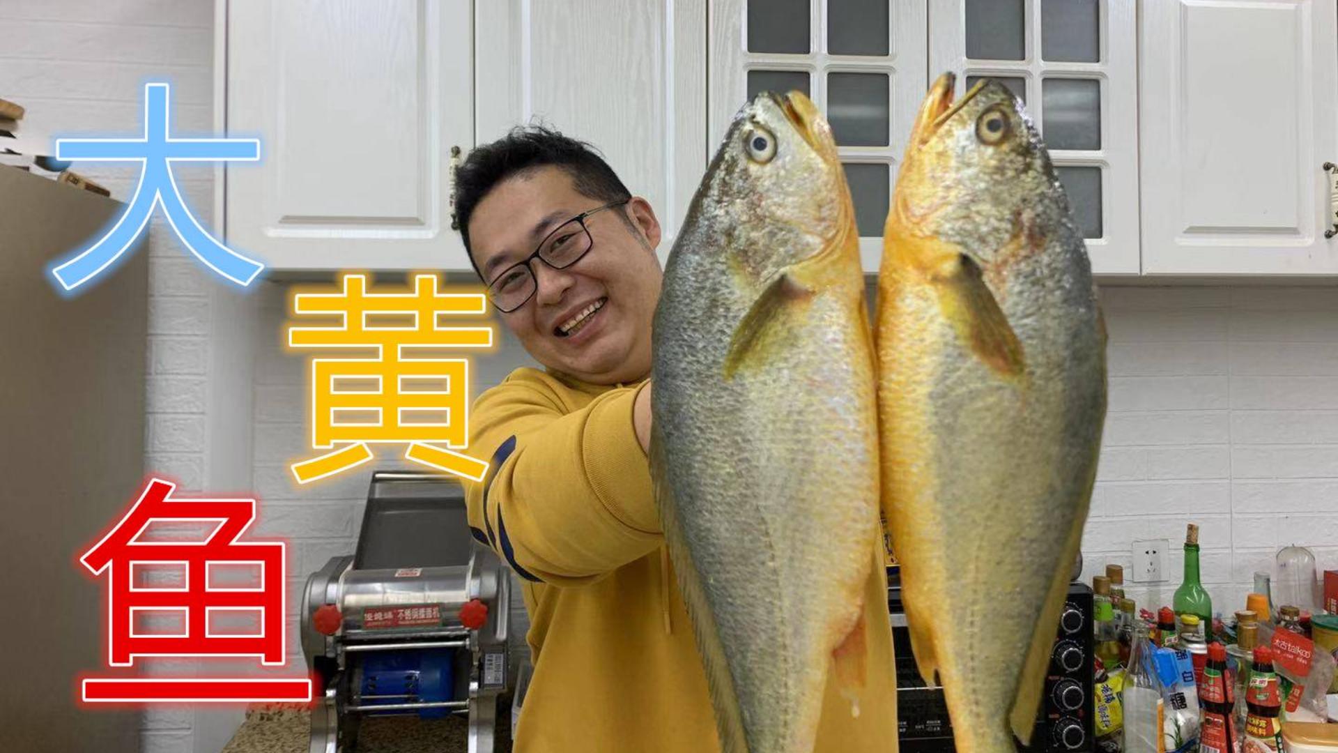 """106买两条大黄鱼,做""""红烧大黄鱼""""肉质鲜嫩,回味无穷,过瘾"""