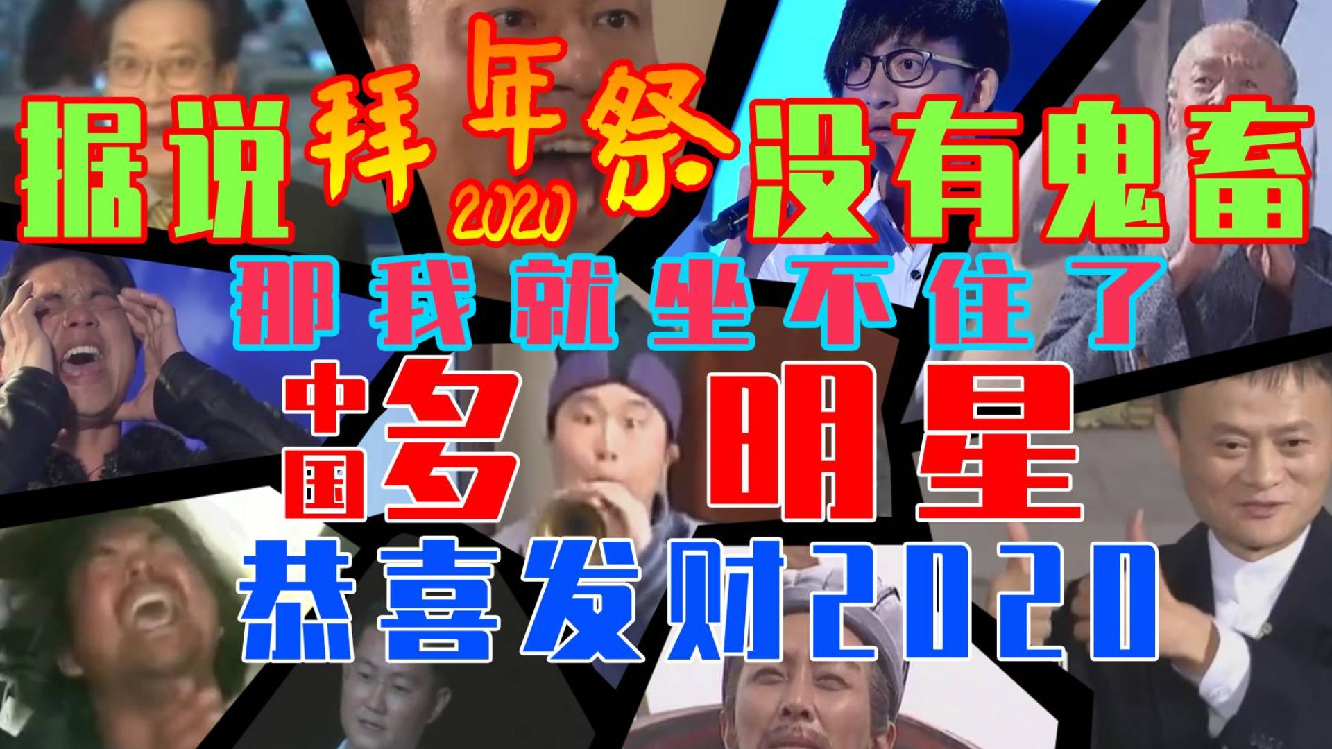 【中国鬼畜全明星的拜年】恭喜发财2020