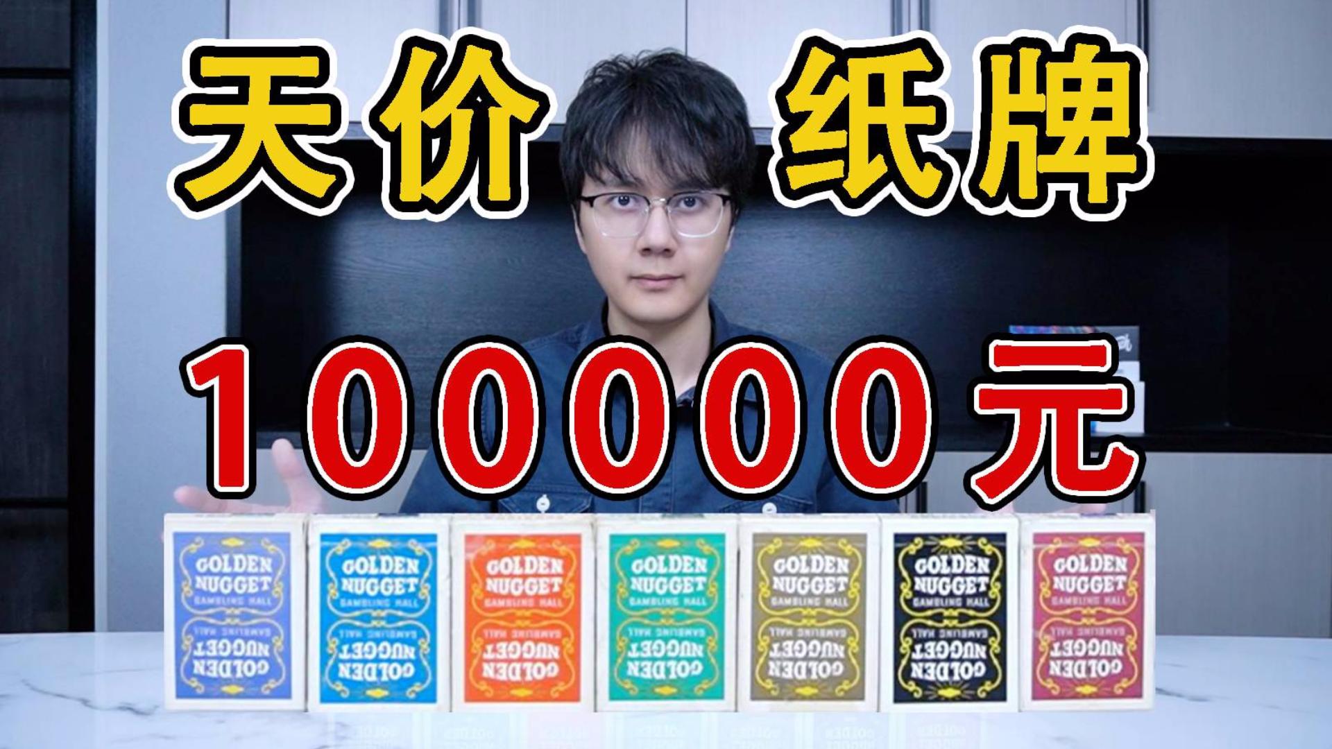 全网最贵开箱!10万元天价扑克!60年前的古董牌玩起来是什么感觉?【咕咕星纸牌测评】