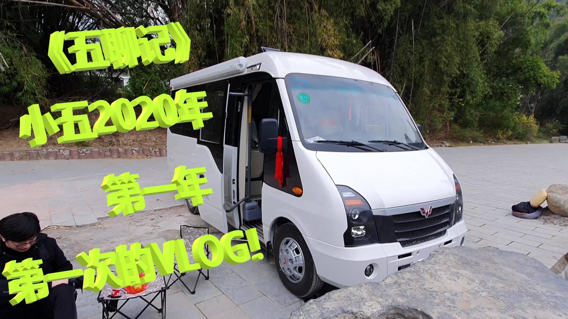 (五聊记-语音版)五菱:房车也造给你们看!提车VLOG-01.1