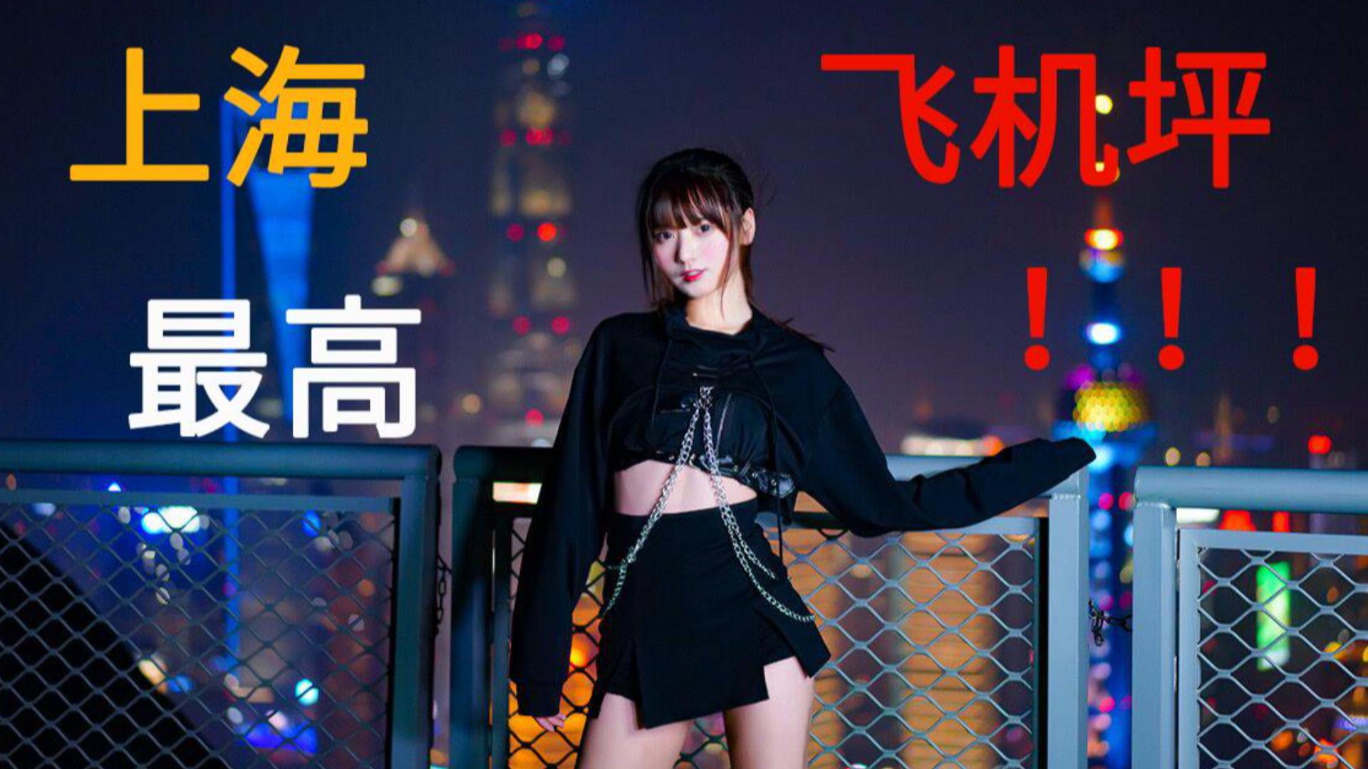 【Kyokyo】 在上海最高飞机坪跳舞什么体验!【Kill this love】