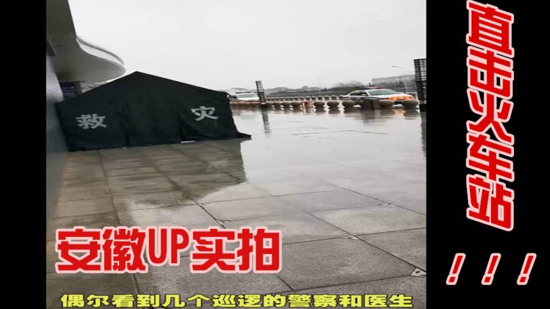 安徽UP坐火车实拍,封城后外面到底还有多少人!?