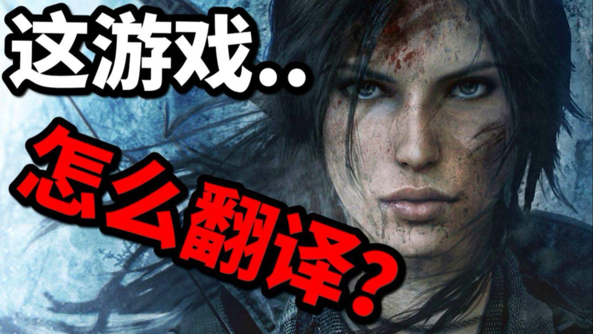 游戏界的翻译标题党,你可知道这些游戏的原名?