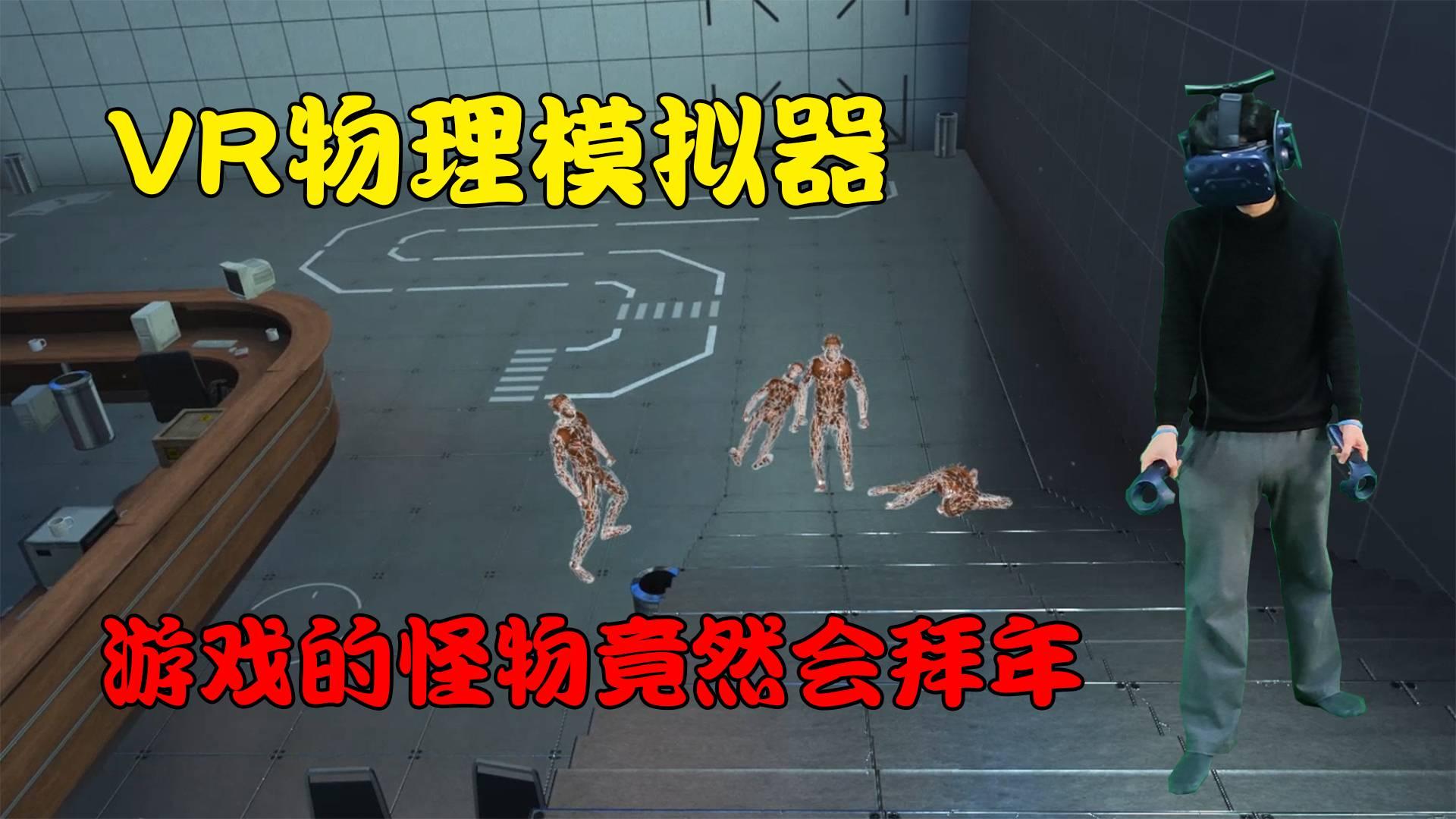 VR物理模拟器——遇见一群会磕头拜年的怪物,我没红包只能动手了