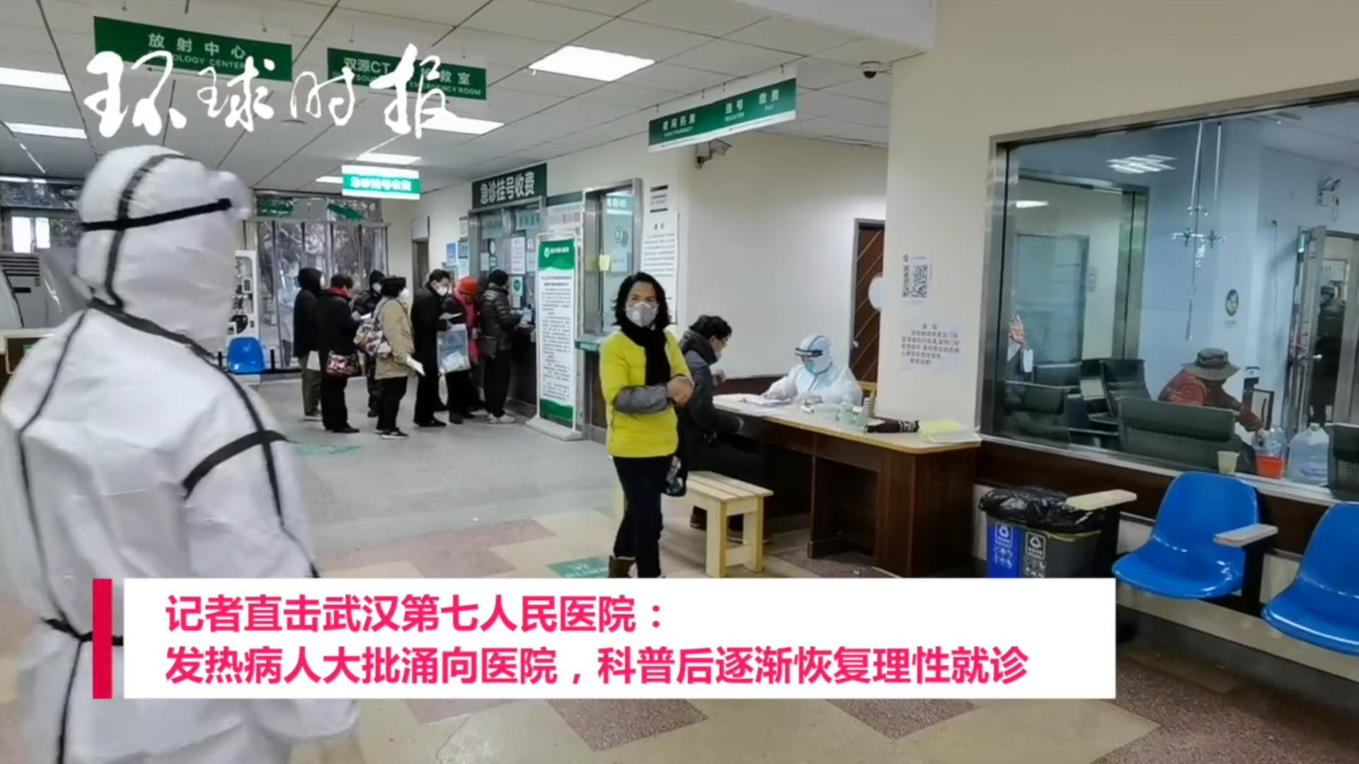 记者直击武汉第七人民医院:发热病人大批涌向医院,科普后逐渐恢复理性就诊
