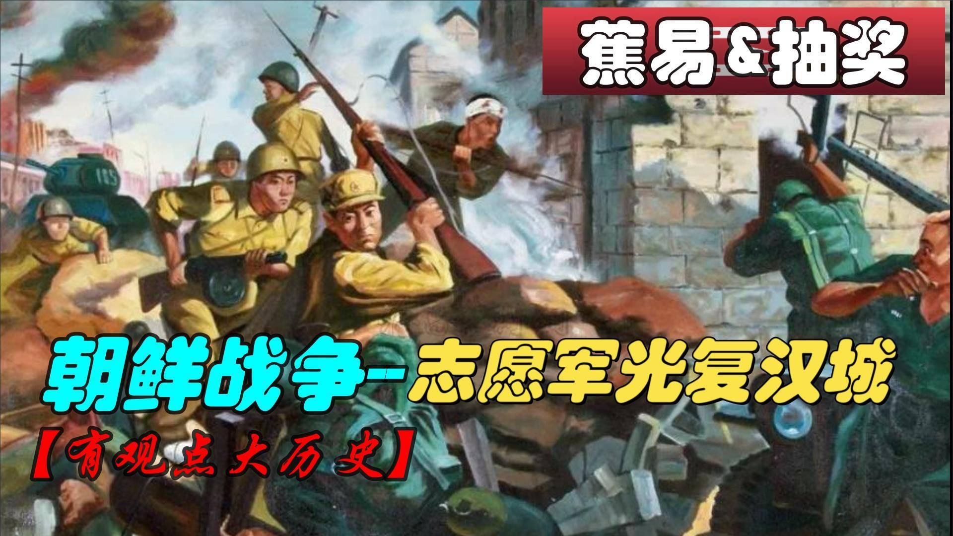 【蕉易&抽奖】朝鲜战争--志愿军光复汉城