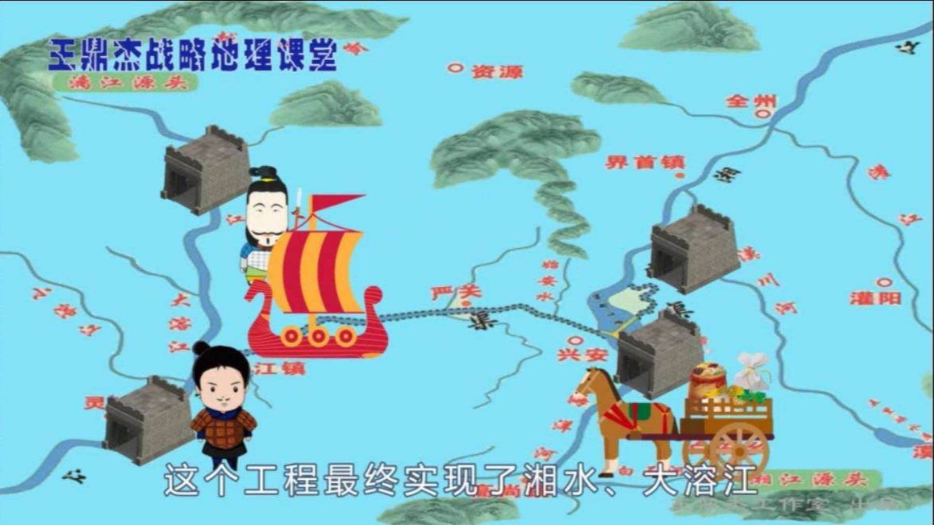 【王鼎杰战略地理课堂】中国历史上最牛的一条运河 竟不是京杭大运河!