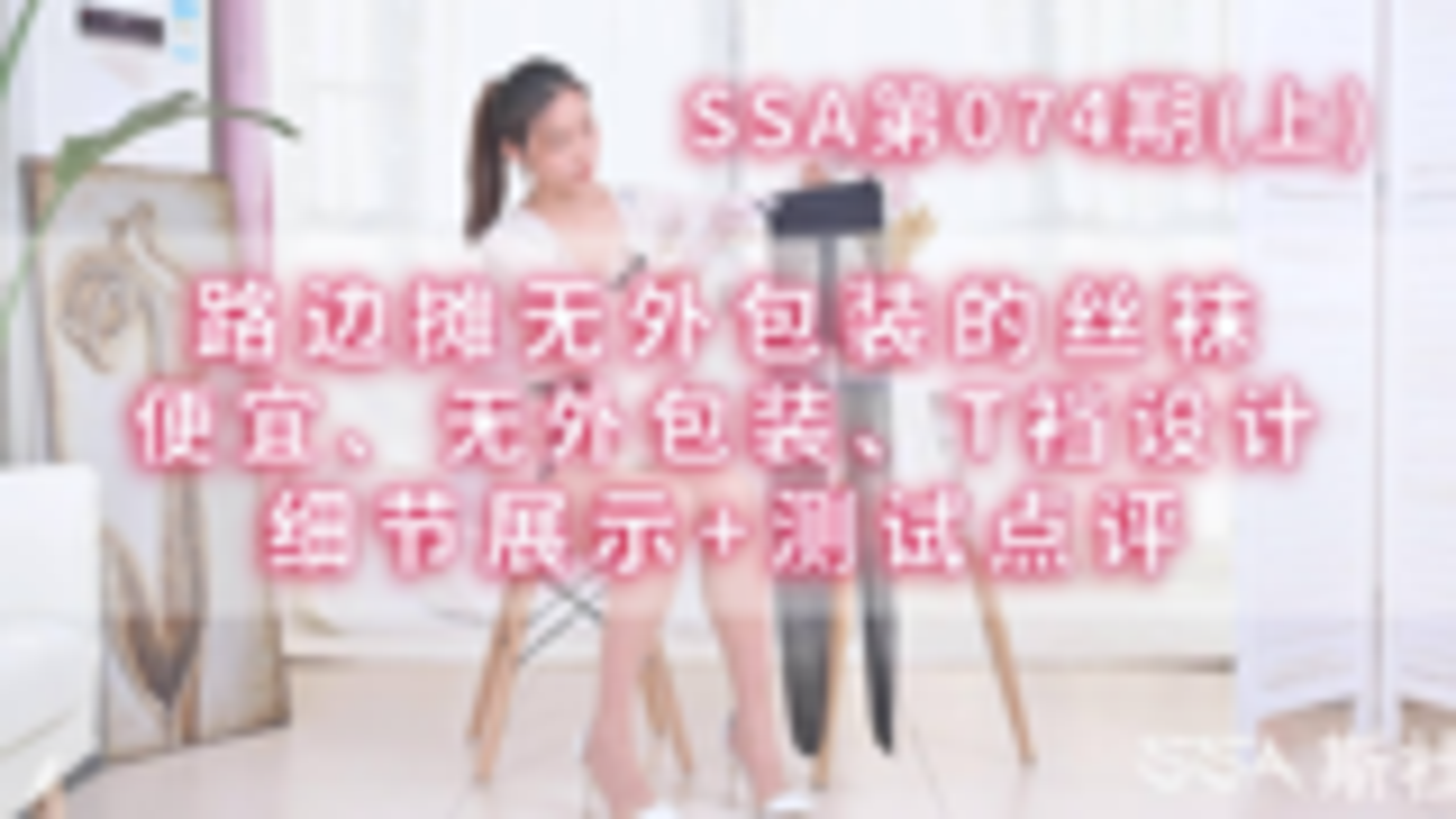 【SSA】你会买路边摊的无包装黑色连裤袜吗?(上)(74期删减版)