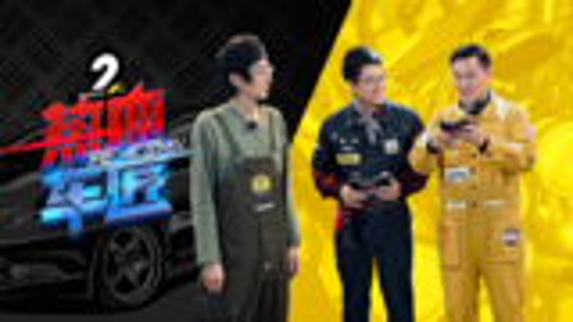 《热血车匠》第二季第3集:决战开启,拉力混合赛段吴佩能否逆风翻盘