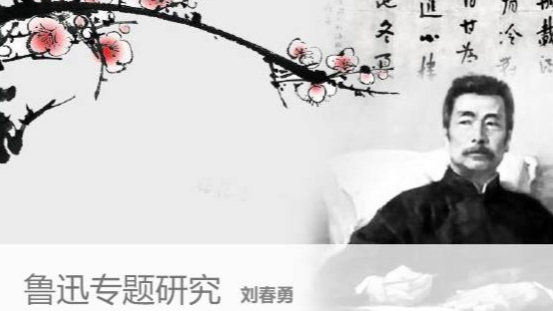 中国传媒大学 鲁迅专题研究  主讲-刘春勇【全77讲】