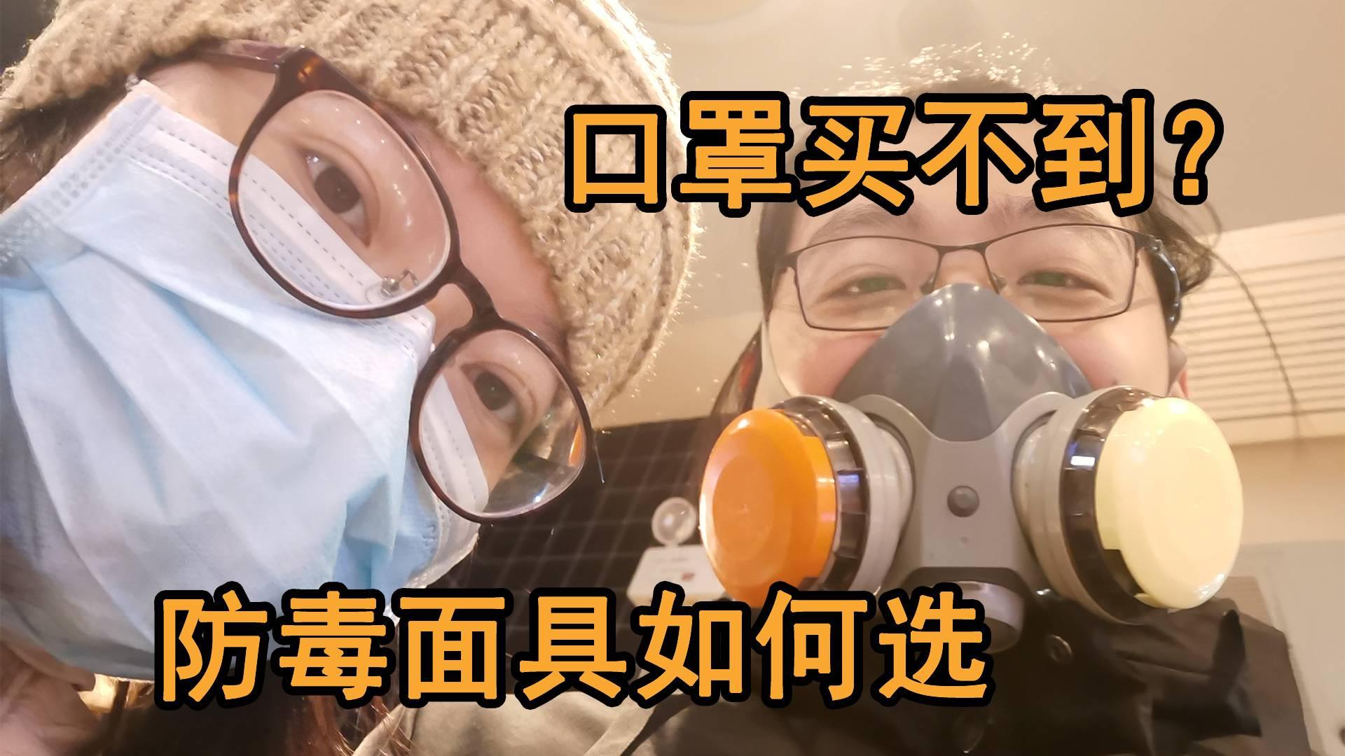 N95的代替品?防毒面具重度用户教你如何选择(使用防毒面具超过五年)我的日常打铁装备XD