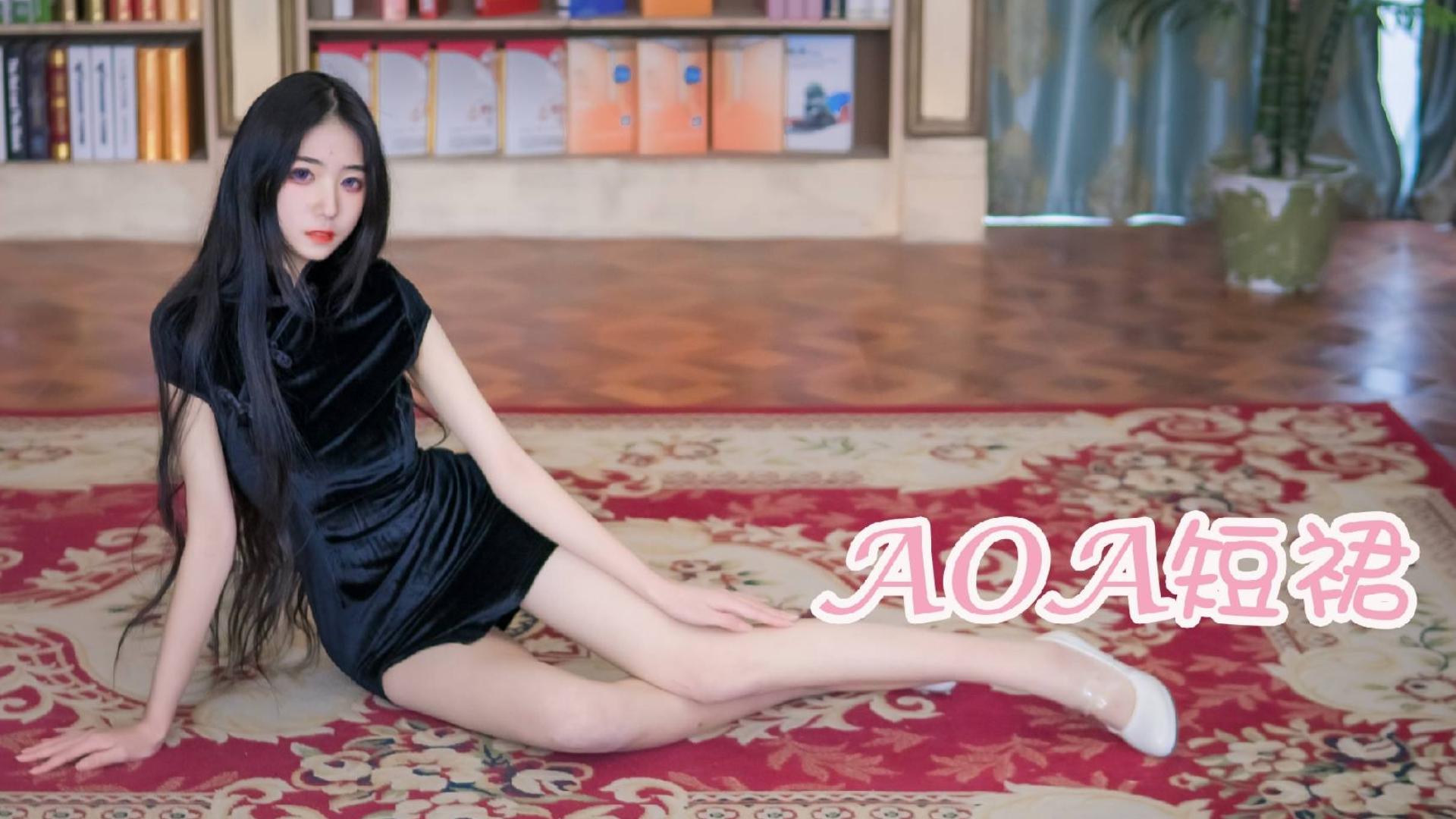 【宫本绘】miniskirt❥短裙❥性感风挑战❥AOA