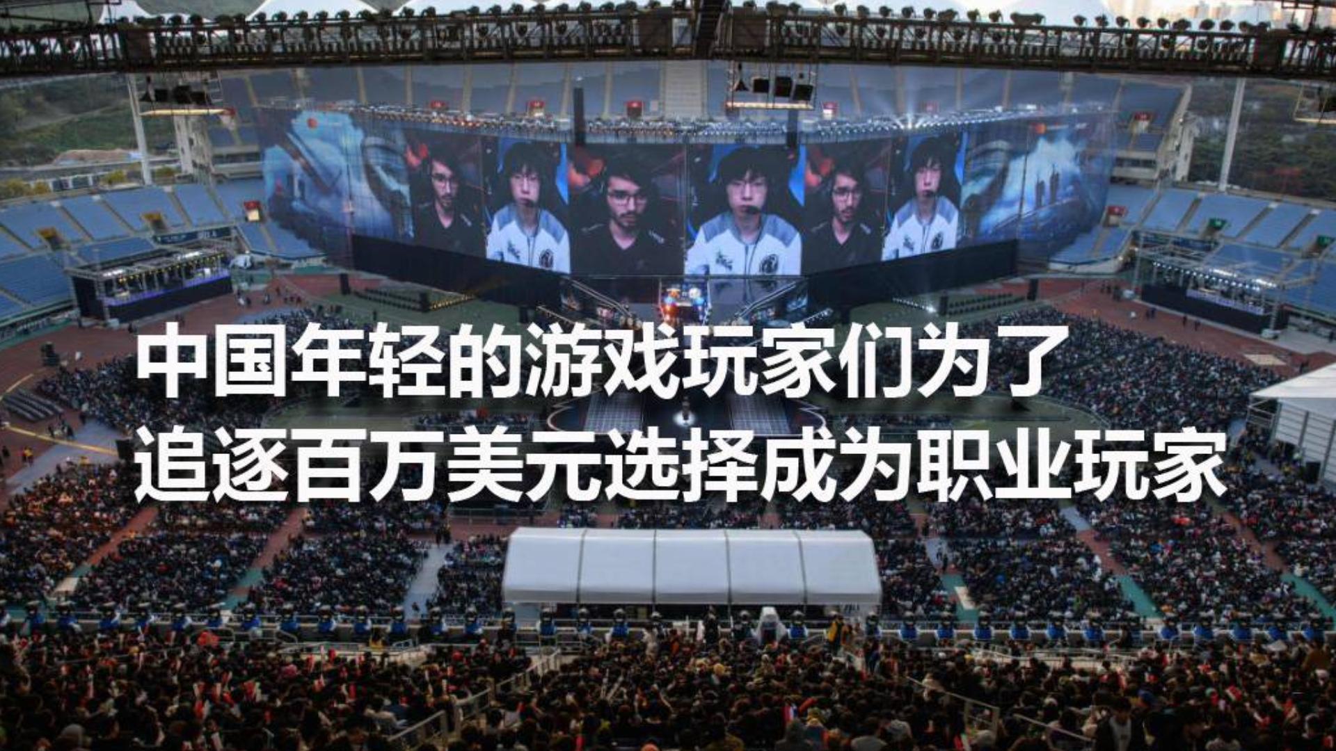 中国年轻的游戏玩家们为了追逐百万美元选择成为职业玩家