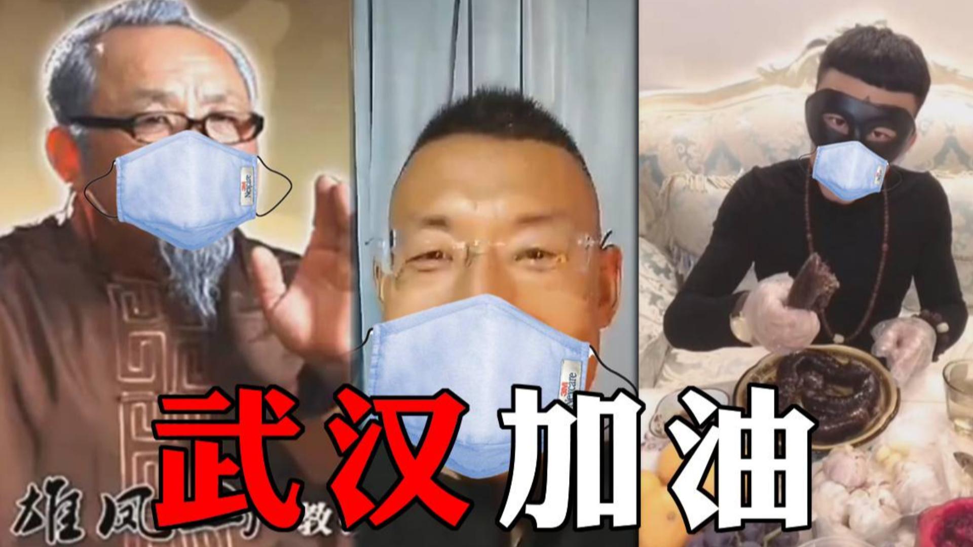【全明星rap】长河 为武汉加油