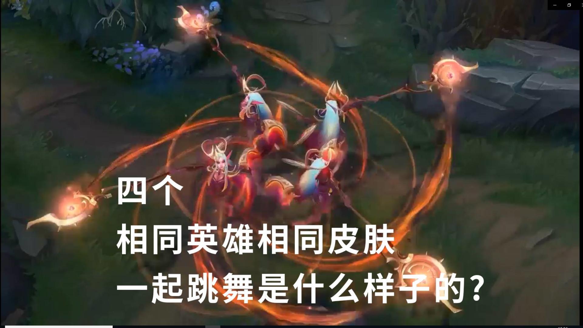 英雄联盟:四个相同英雄相同皮肤,一起跳舞。你没见过的画面!