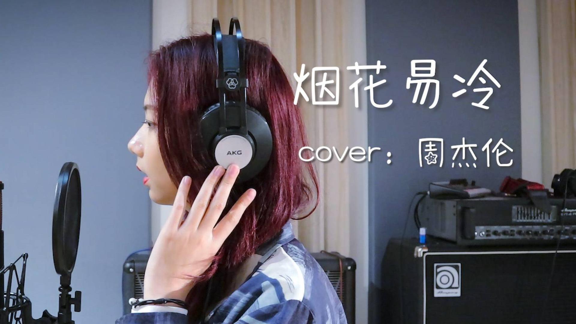 【寻国风】烟花易冷 COVER : 周杰伦