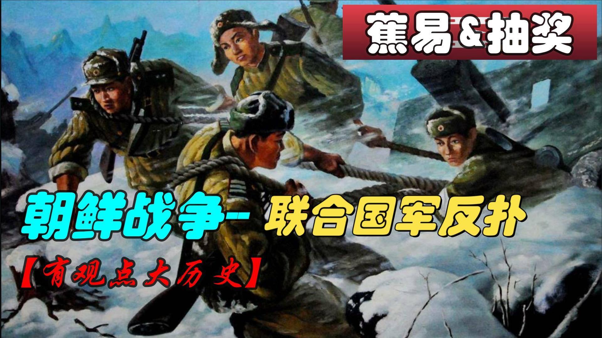 【蕉易&抽奖】朝鲜战争--联合国军反扑!!!