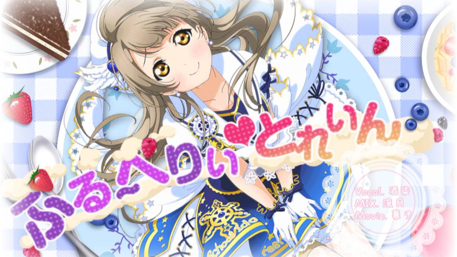 【酒柒】蓝莓♡小火车 翻唱(原创PV付)