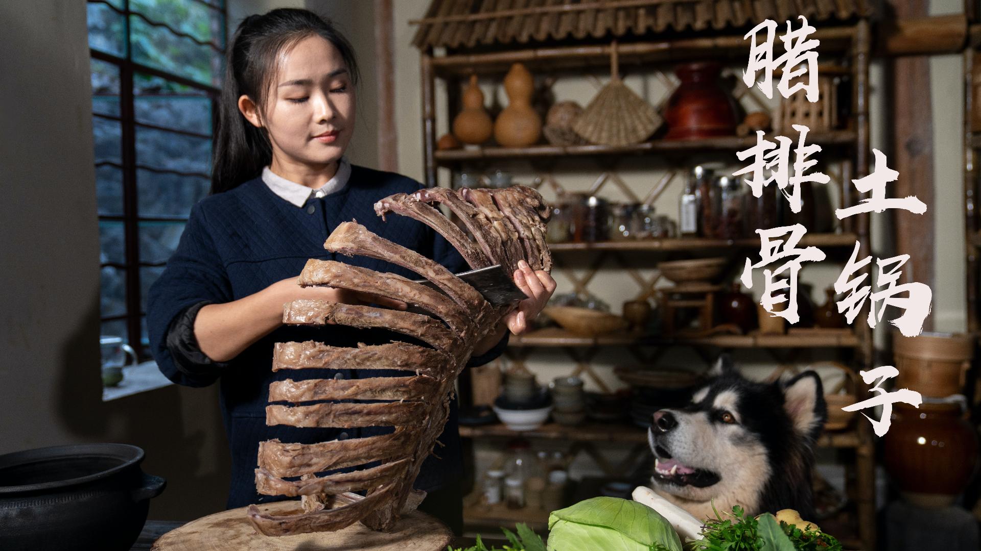 云南腊排骨:一道因储存食材而发现的美味