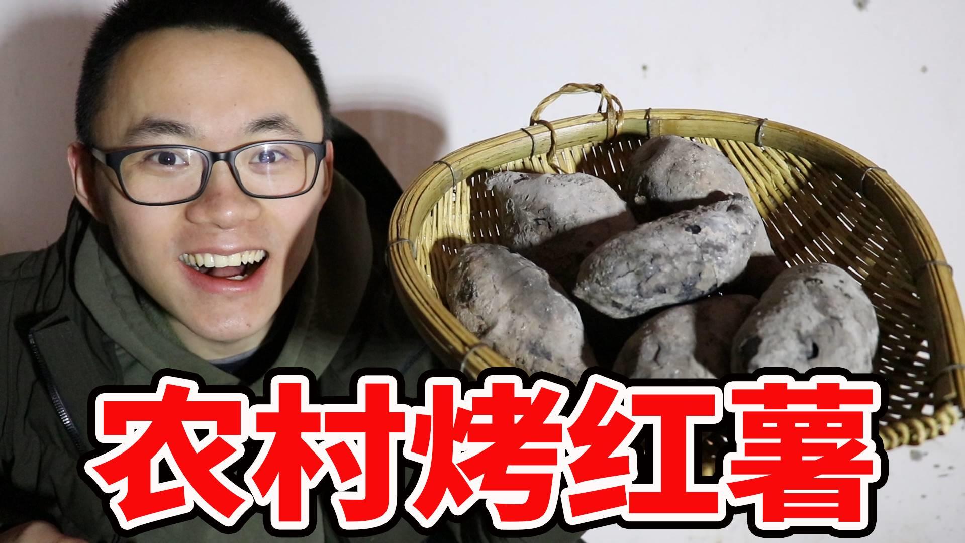小伙在农村自己烤红薯,一次烤了好几个大红薯,满满的童年味道